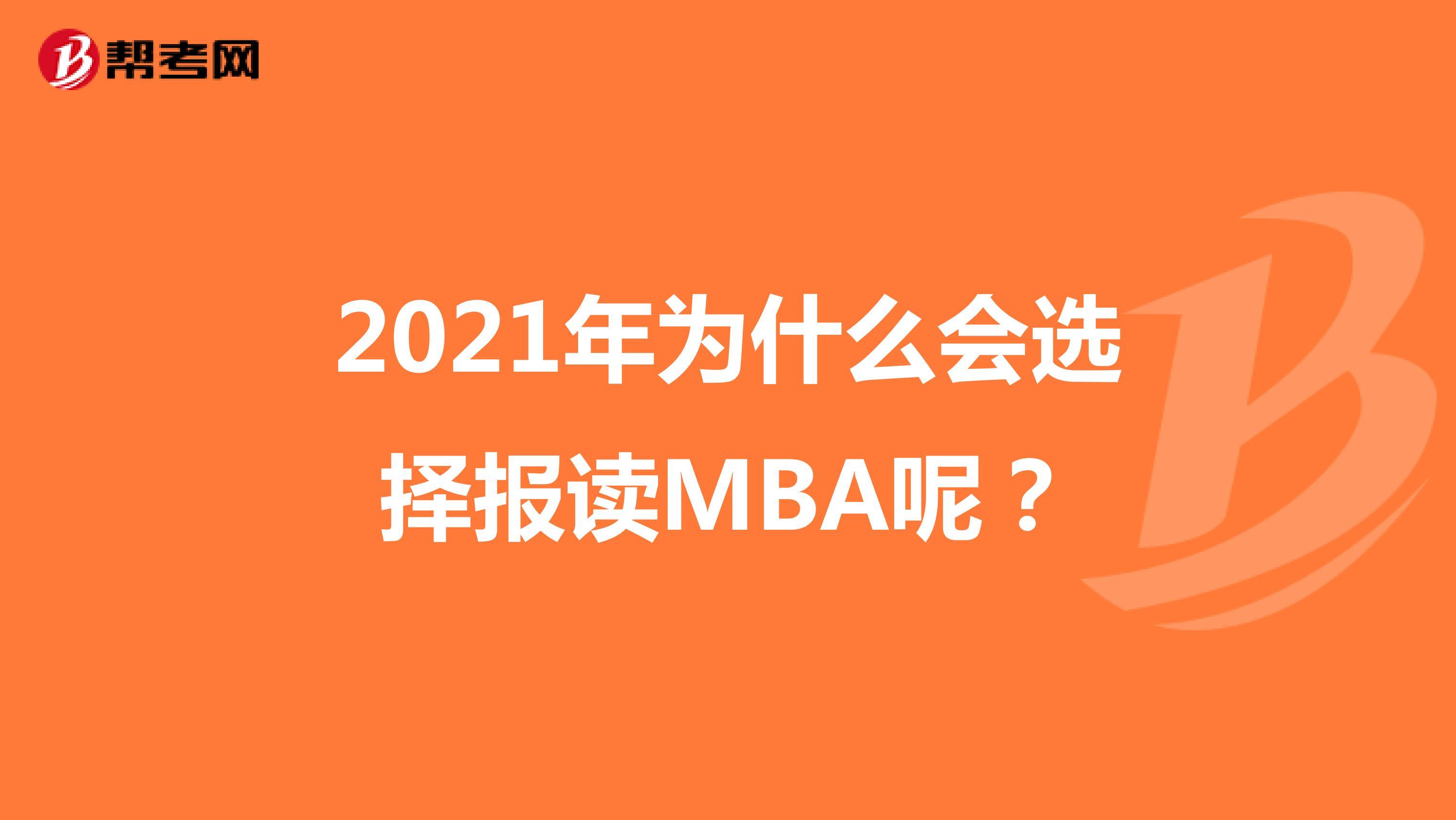 2021年为什么会选择报读MBA呢?