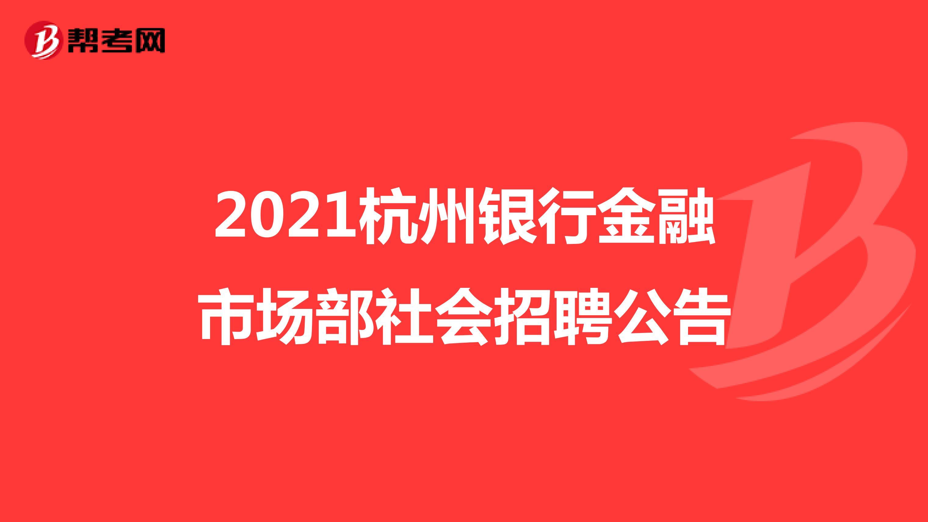 2021杭州银行金融市场部社会招聘公告