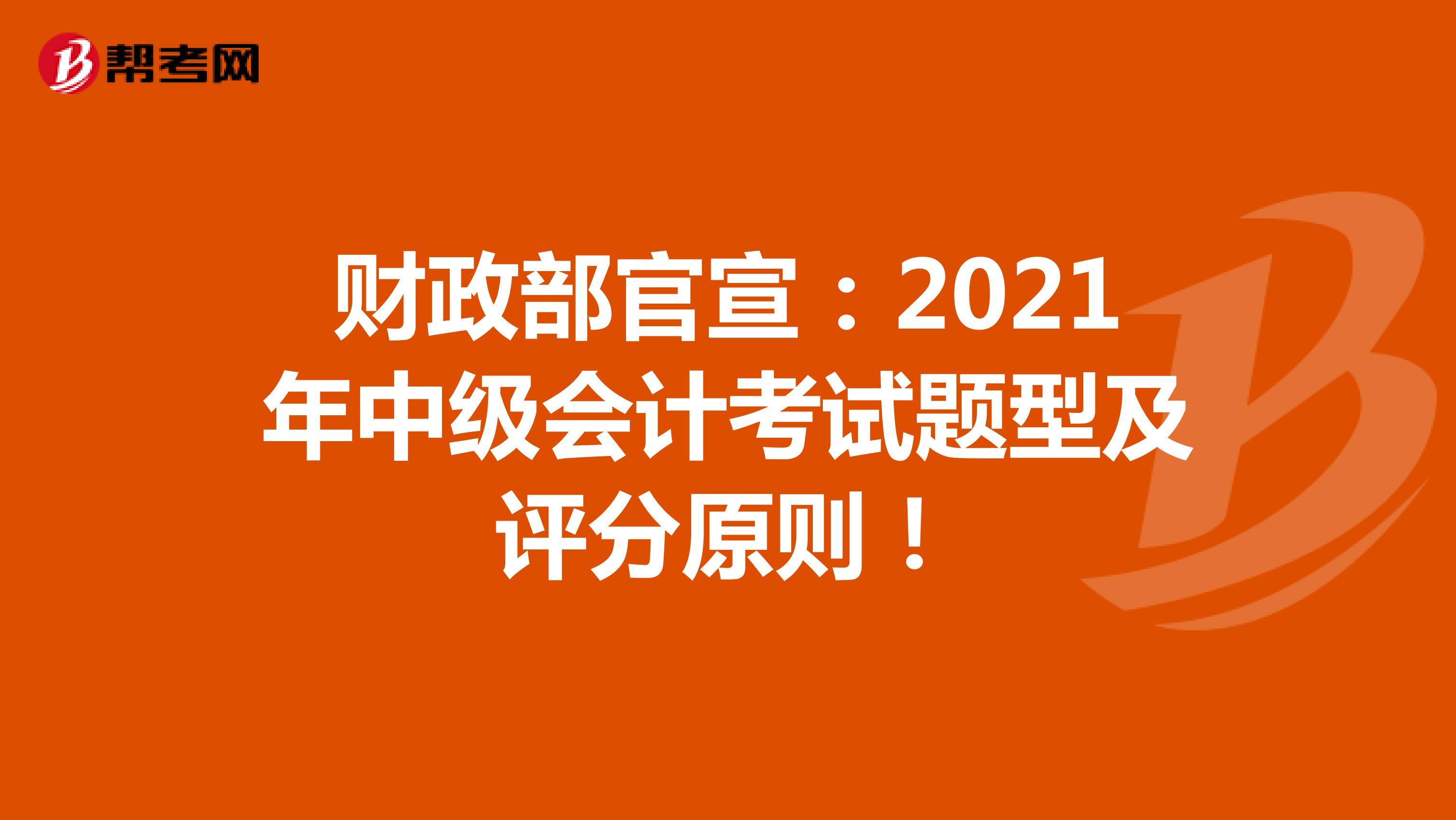 财政部官宣:2021年中级会计Beplay官方题型及评分原则!