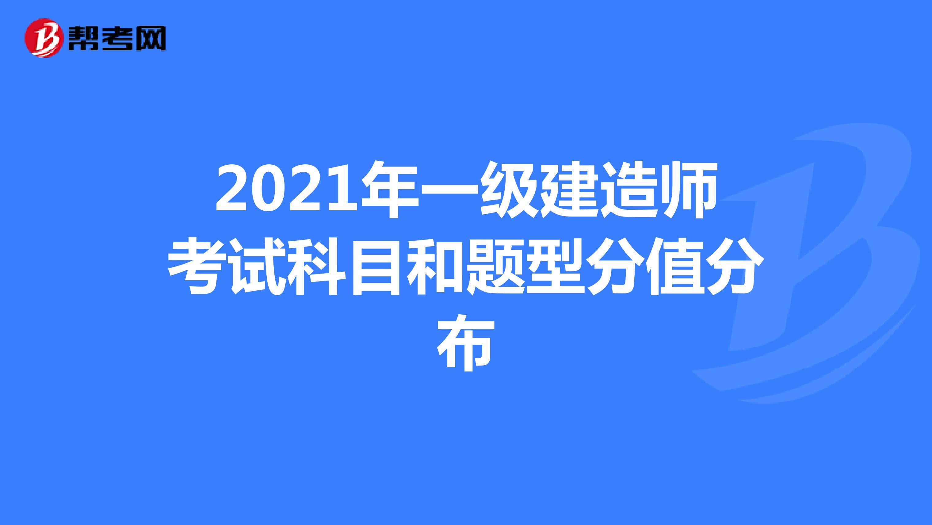 2021年一级建造师Beplay官方科目和题型分值分布