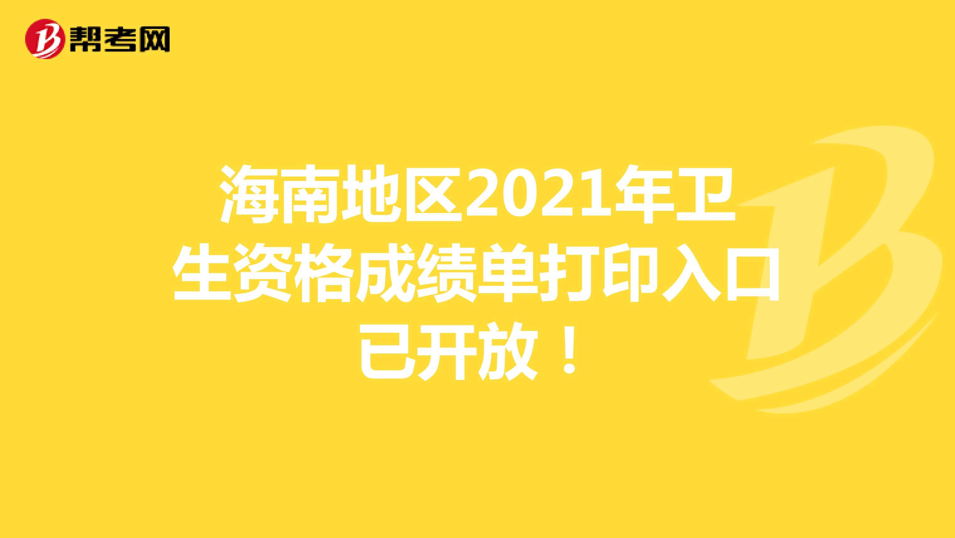 海南地区2021年卫生资格成绩单打印入口已开放!