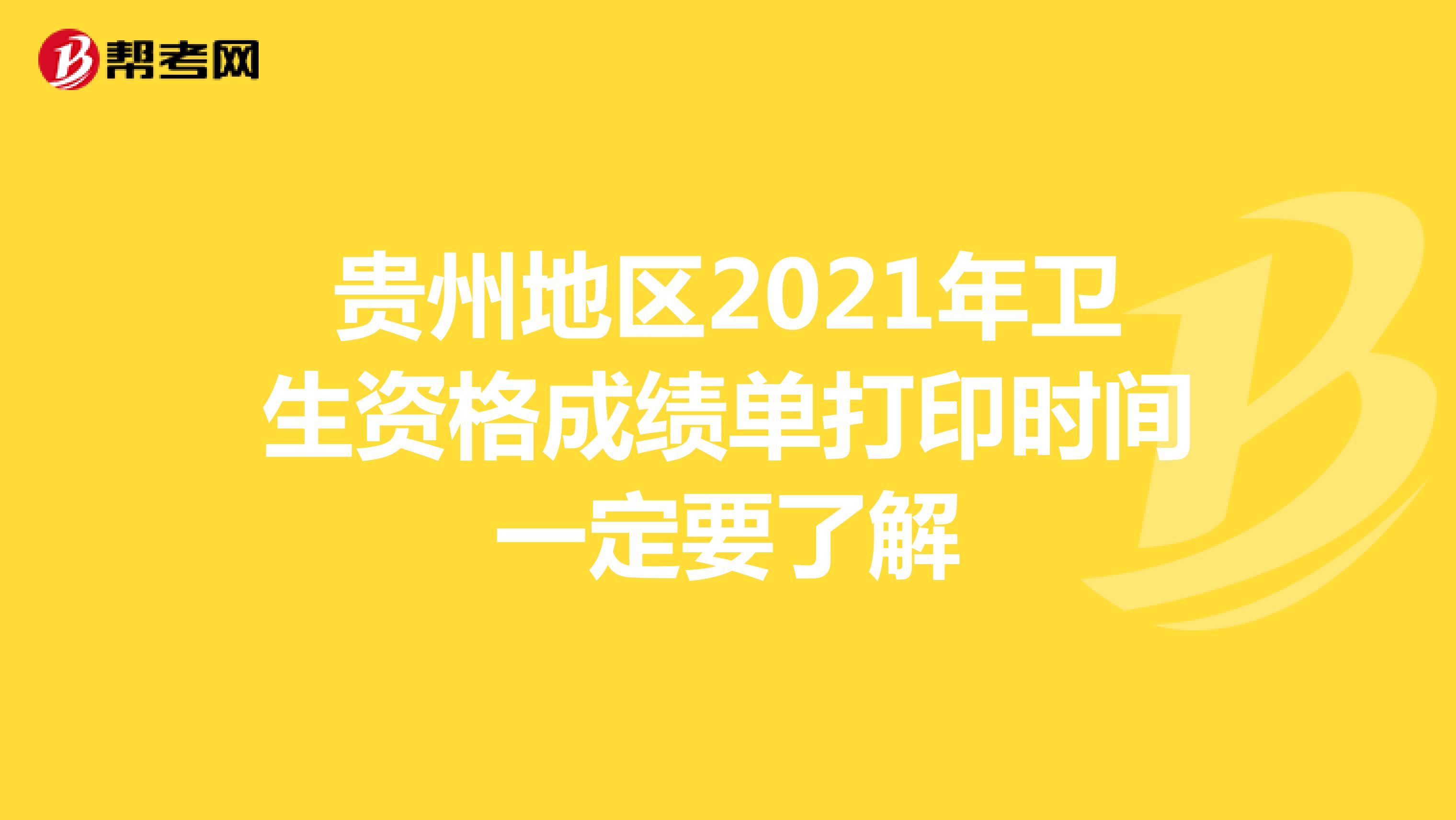 贵州地区2021年卫生资格成绩单打印时间一定要了解
