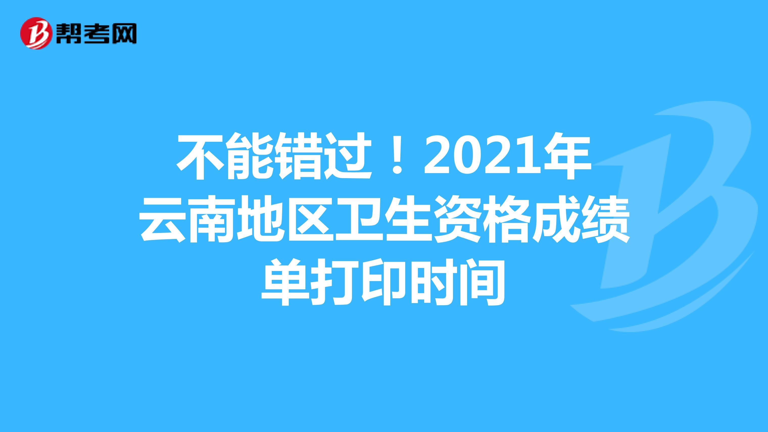 不能错过!2021年云南地区卫生资格成绩单打印时间