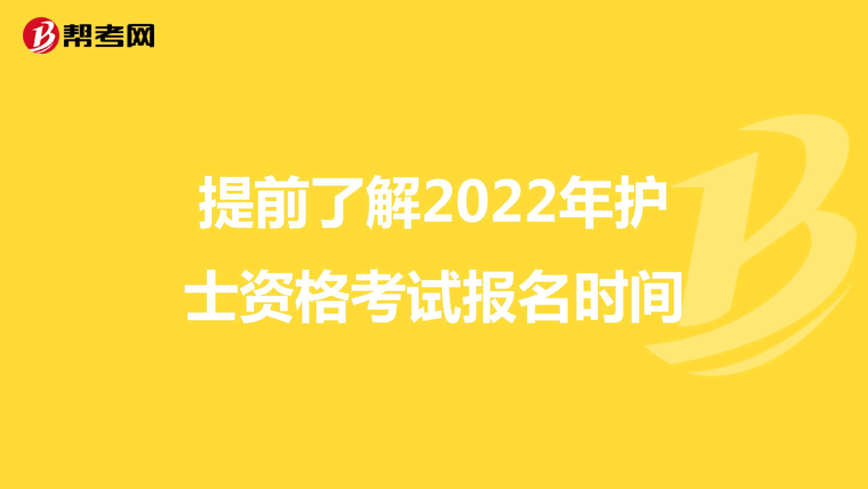 提前了解2022年护士资格Beplay官方报名时间
