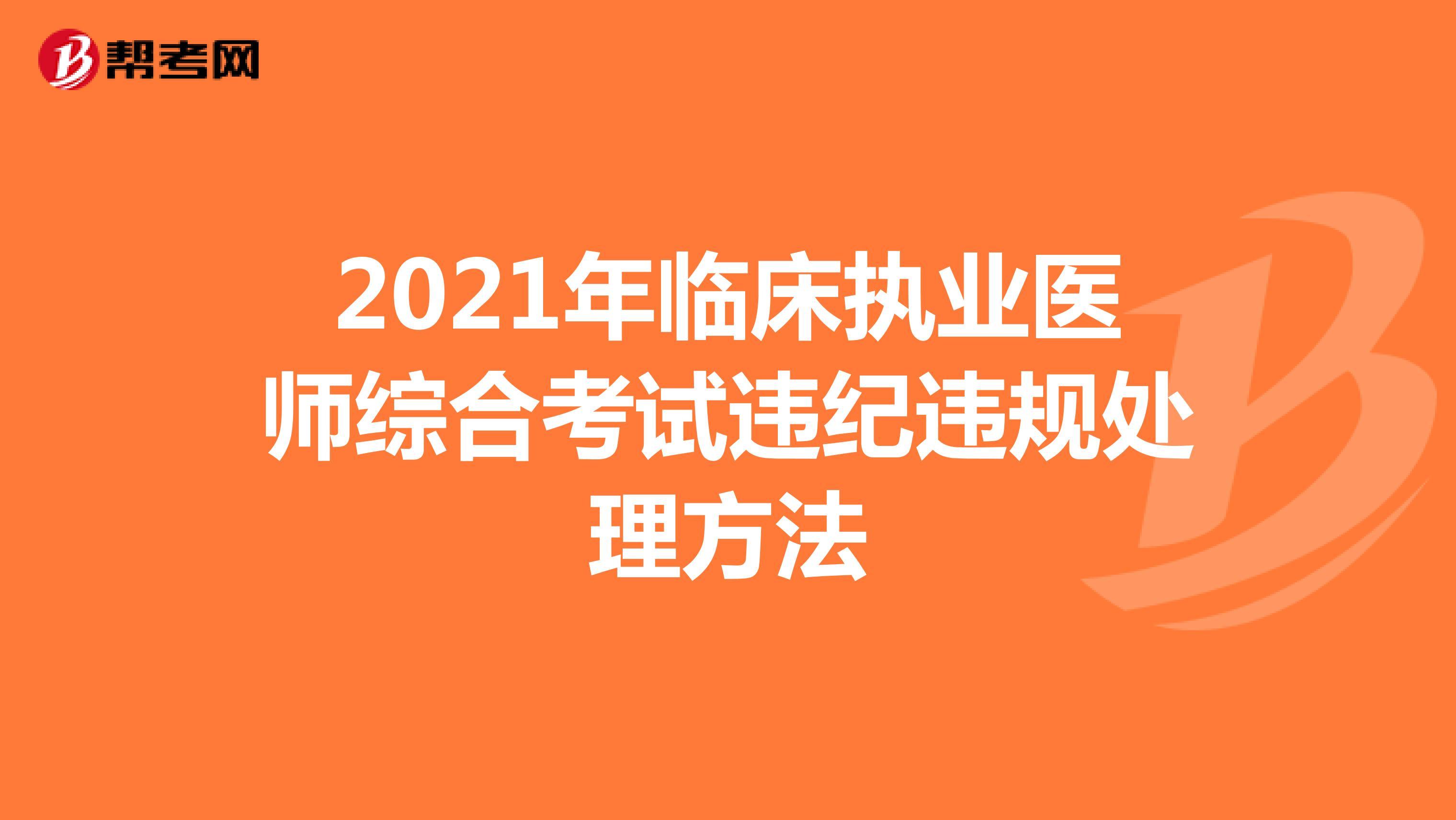 2021年临床执业医师综合Beplay官方违纪违规处理方法