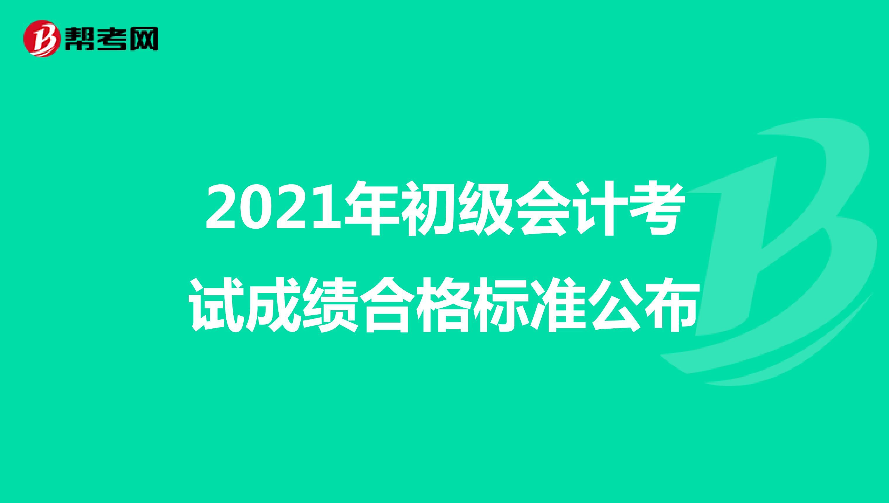 2021年初级会计Beplay官方成绩合格标准公布