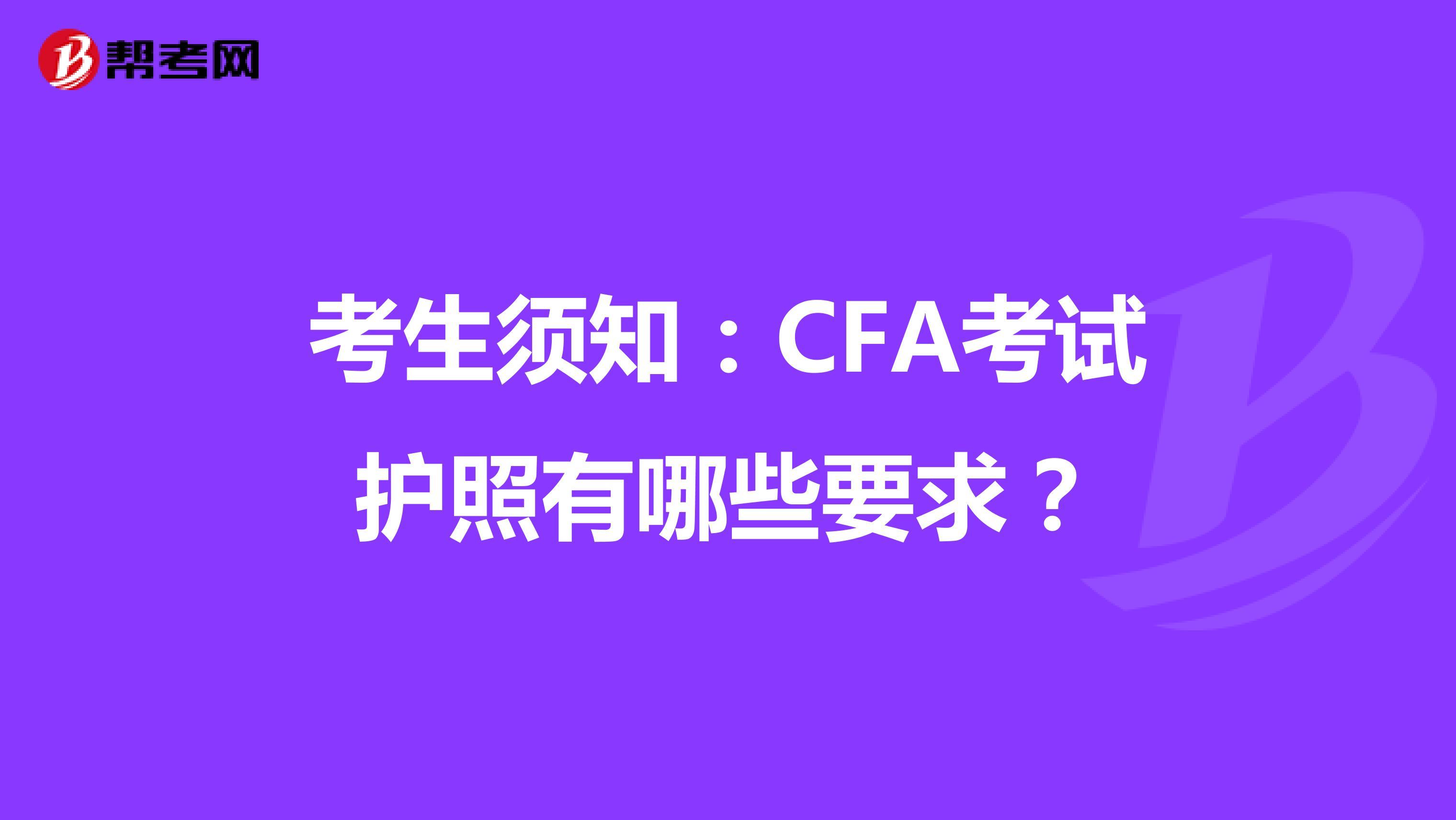 考生须知:CFA考试护照有哪些要求?