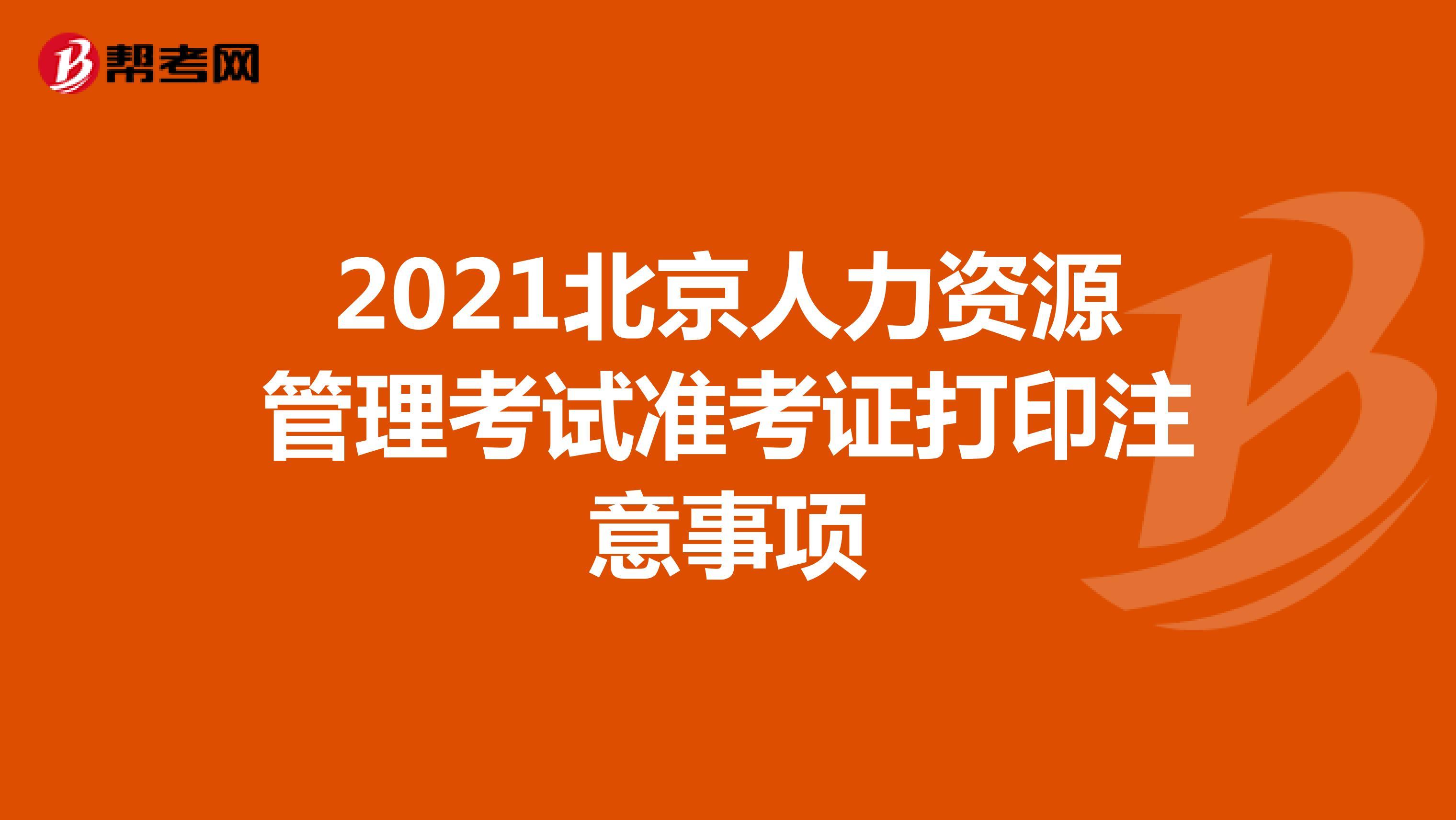 2021北京人力资源管理考试准考证打印注意事项