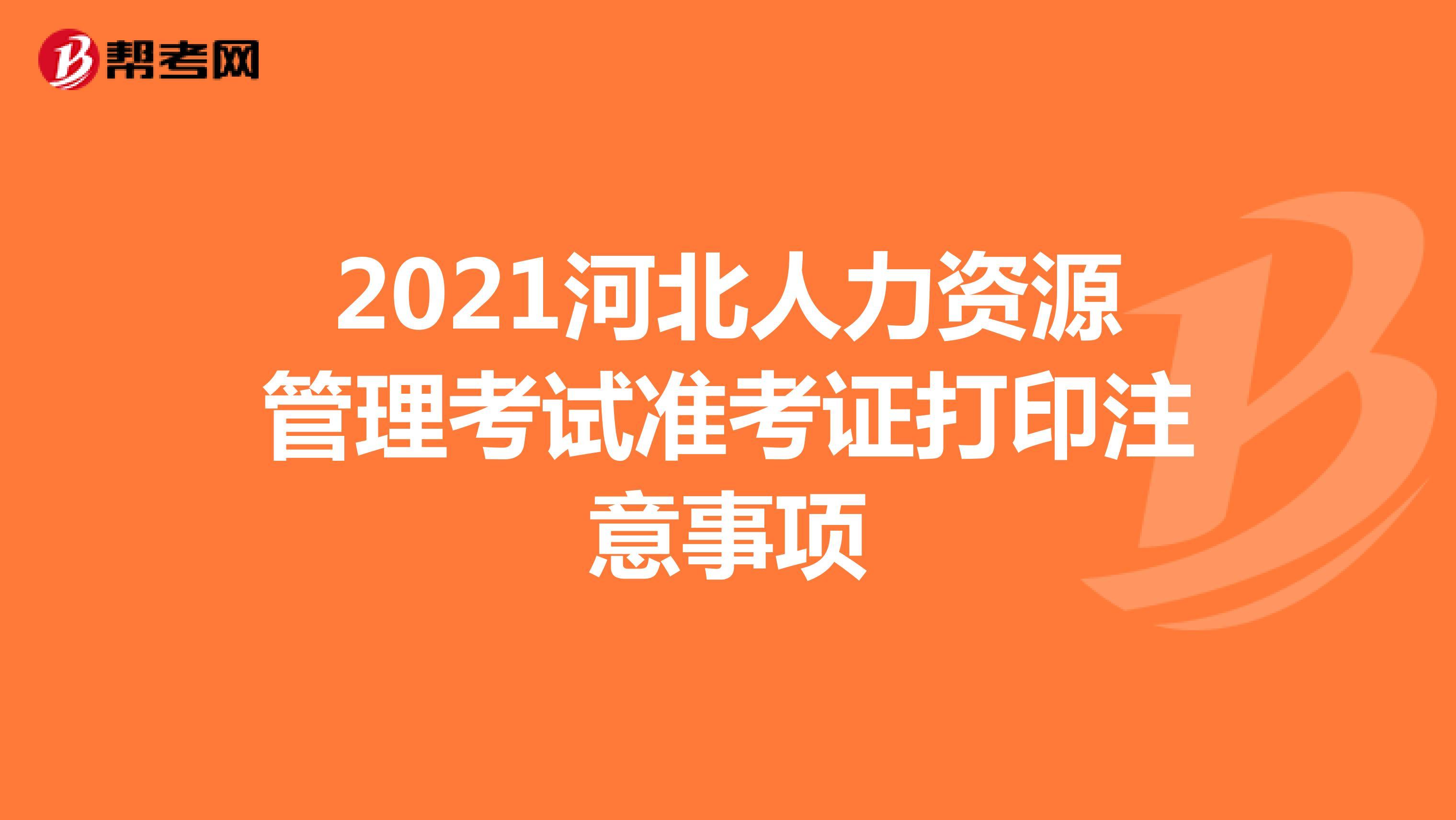 2021河北人力资源管理考试准考证打印注意事项