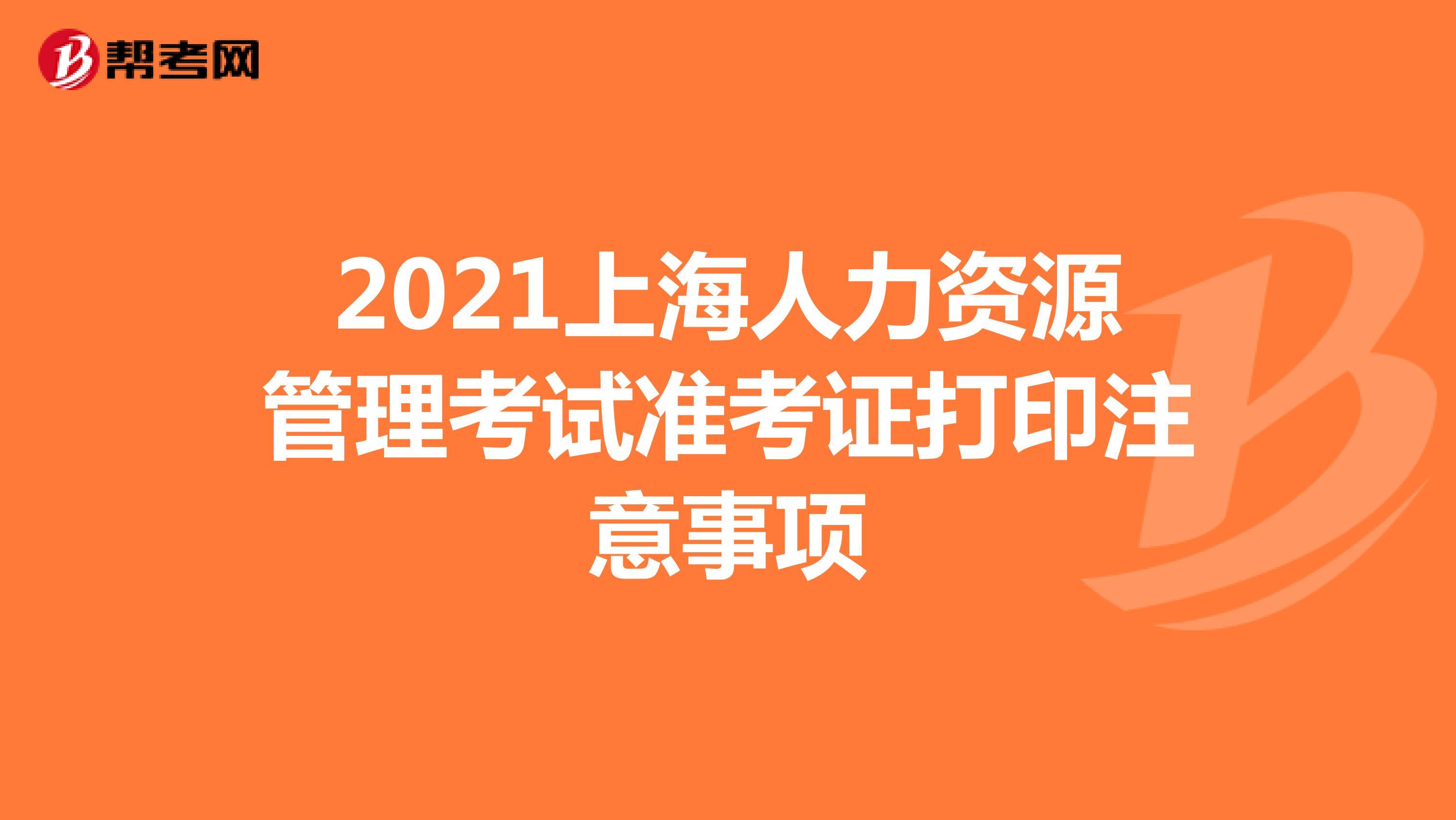 2021上海人力资源管理考试准考证打印注意事项
