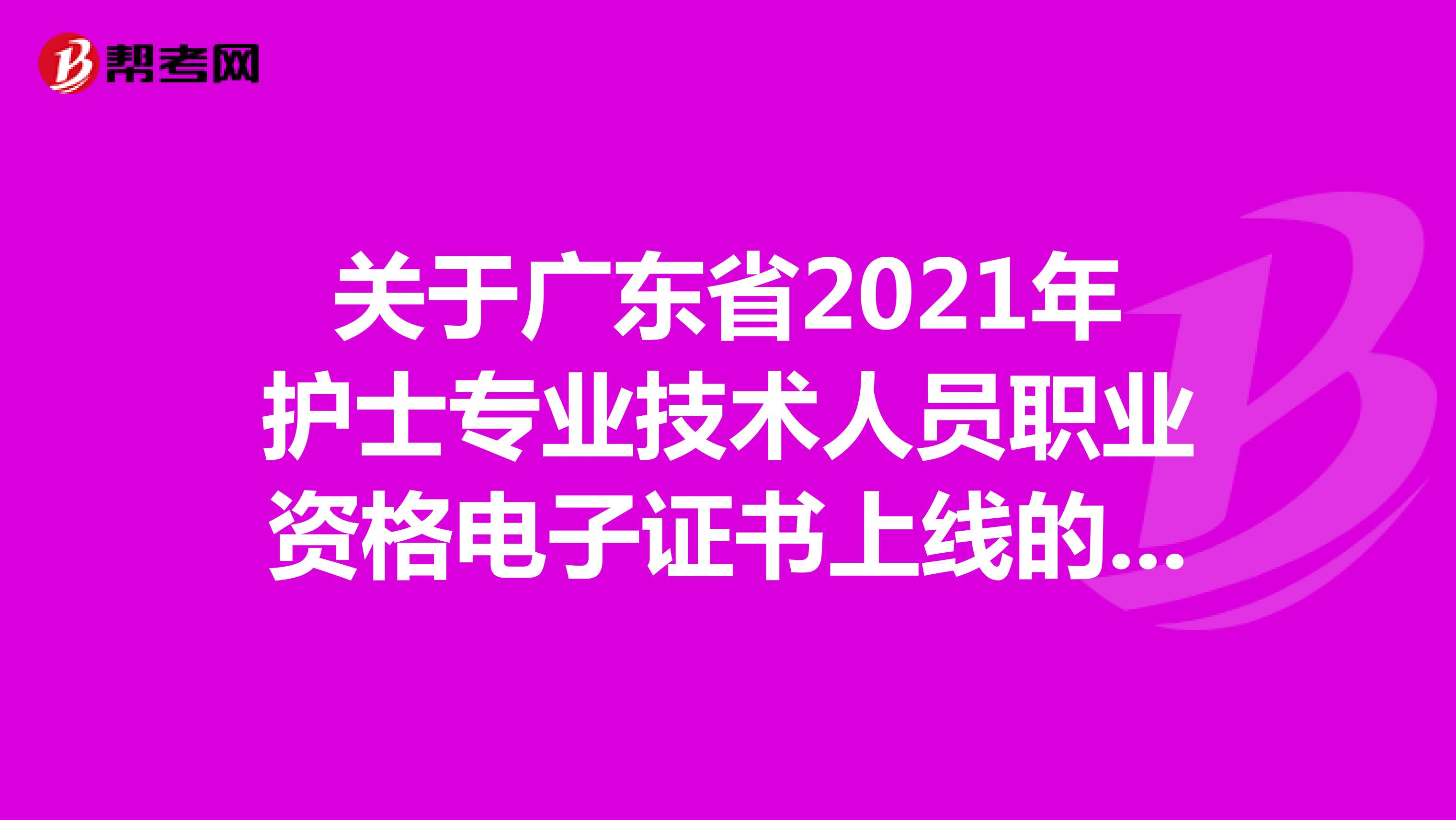 关于广东省2021年护士专业技术人员职业资格电子证书上线的通知