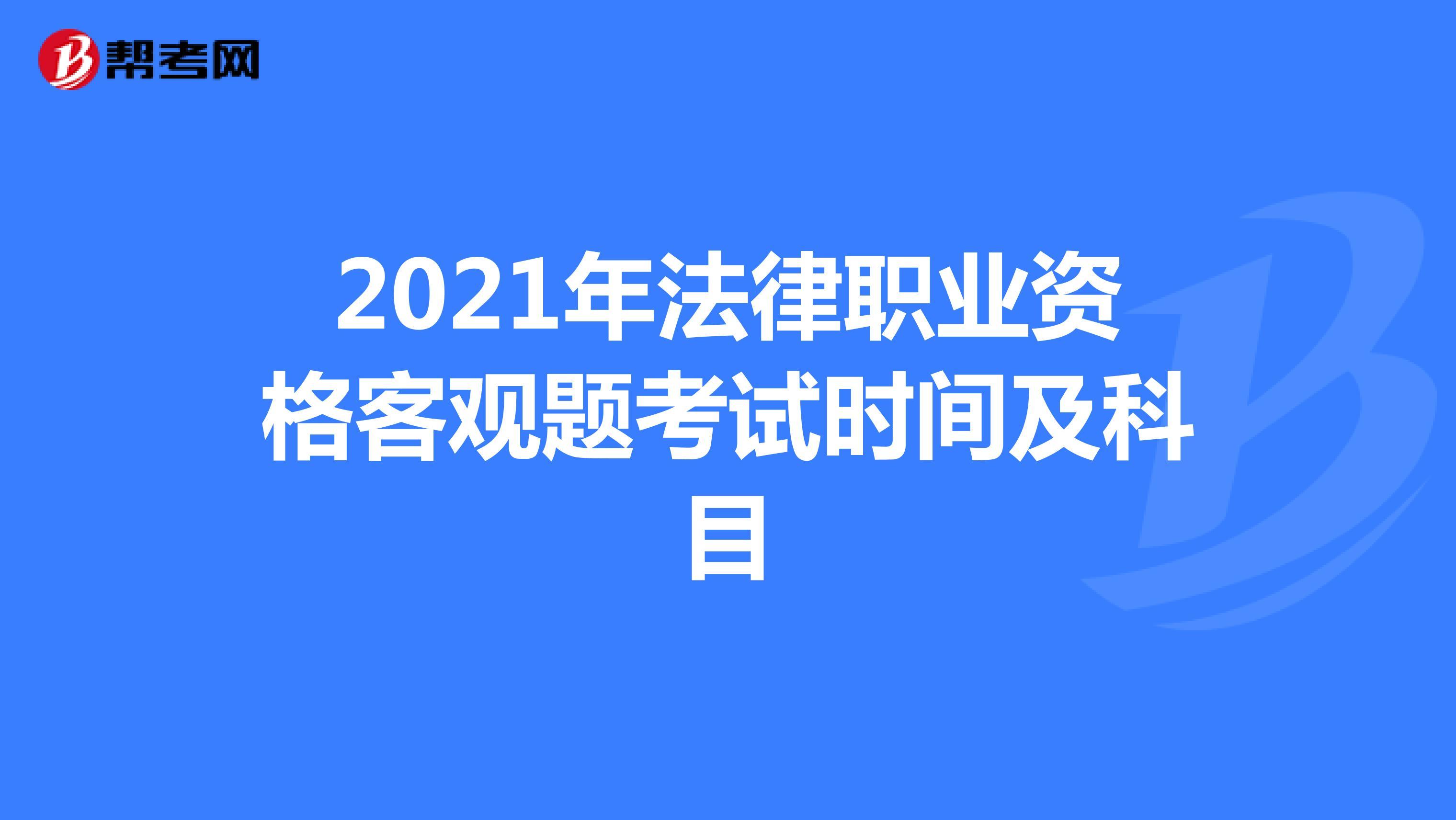 2021年法律职业资格客观题考试时间及科目