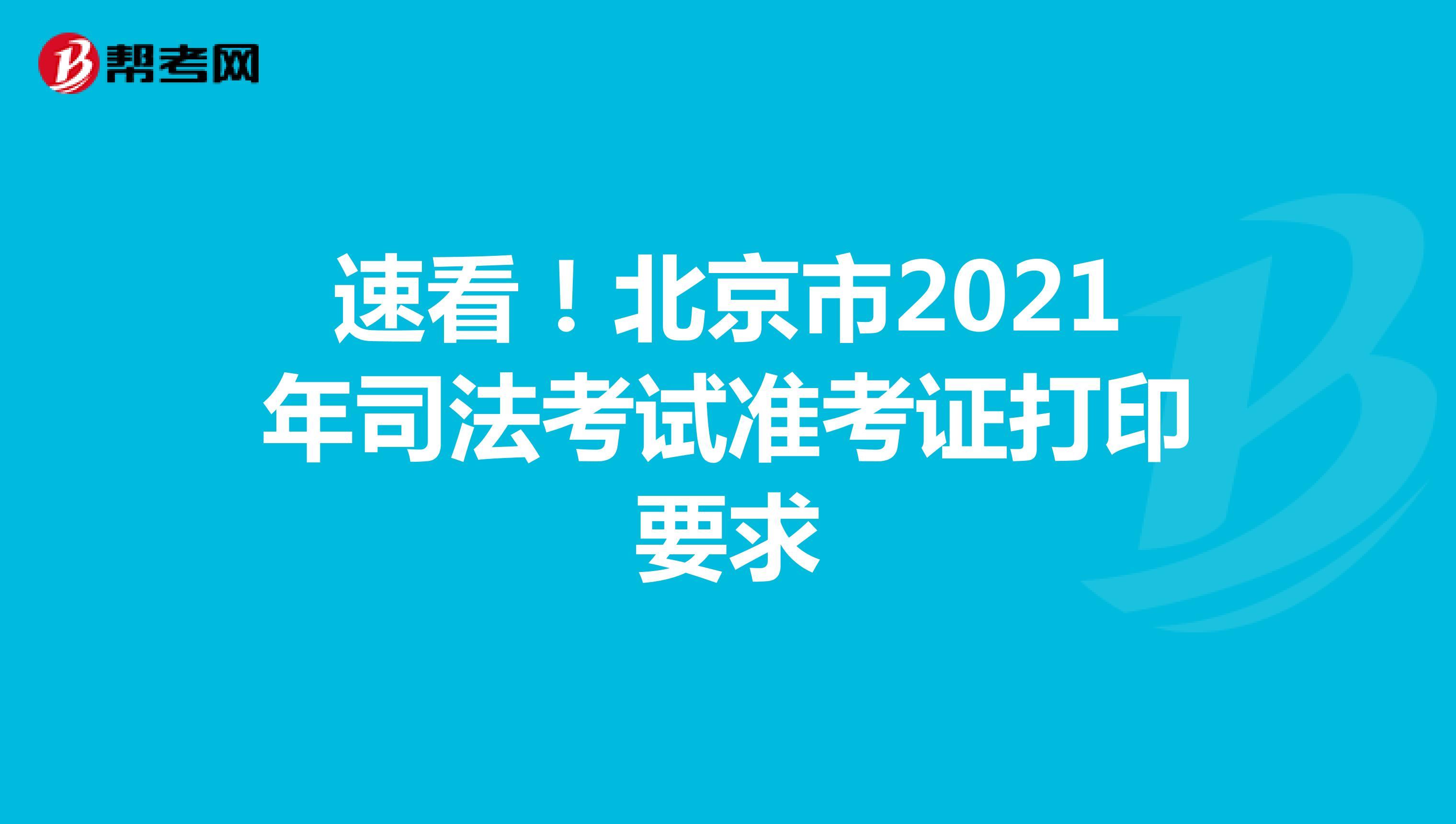速看!北京市2021年司法考试准考证打印要求