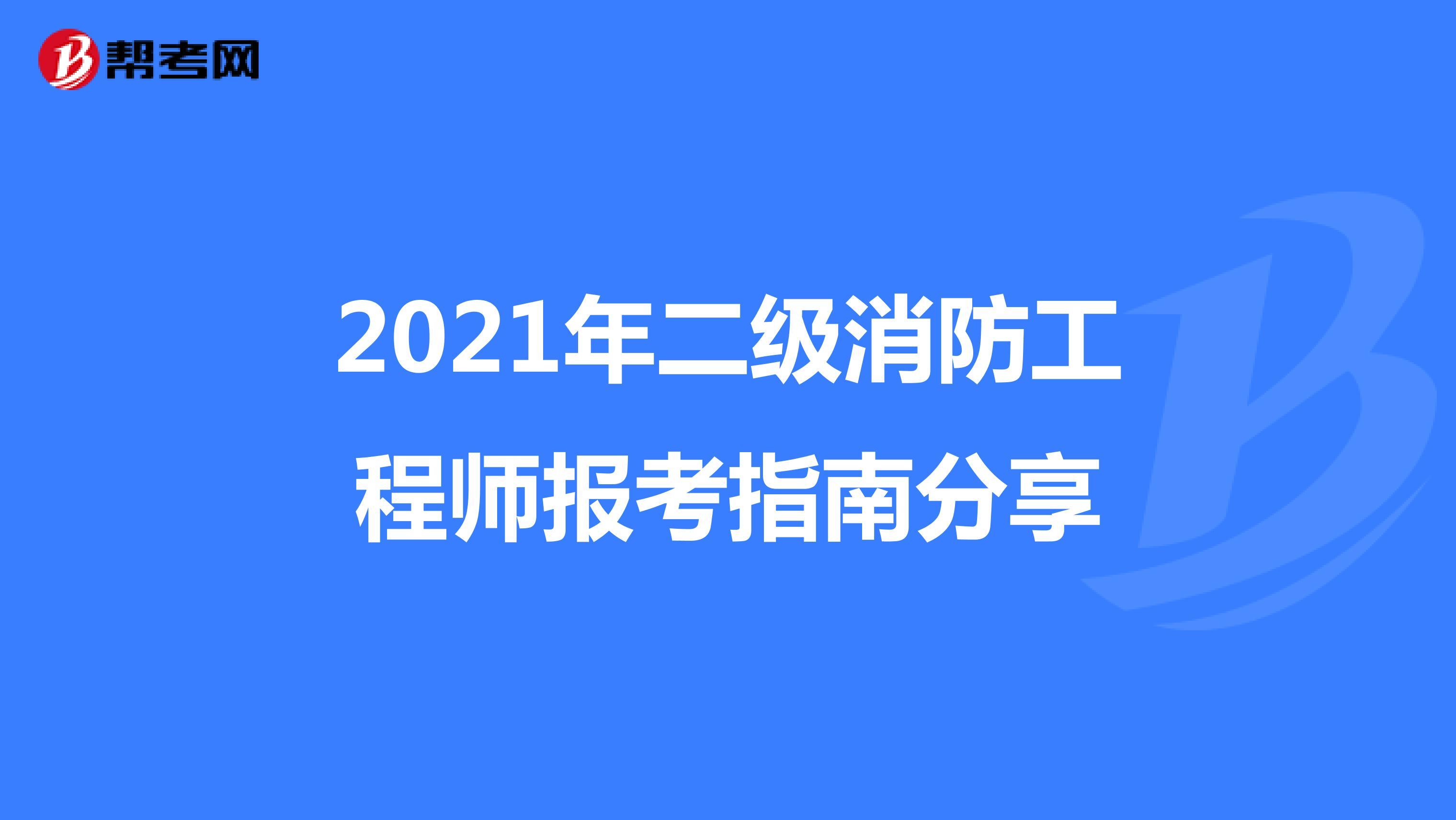 2021年二级消防工程师报考指南分享