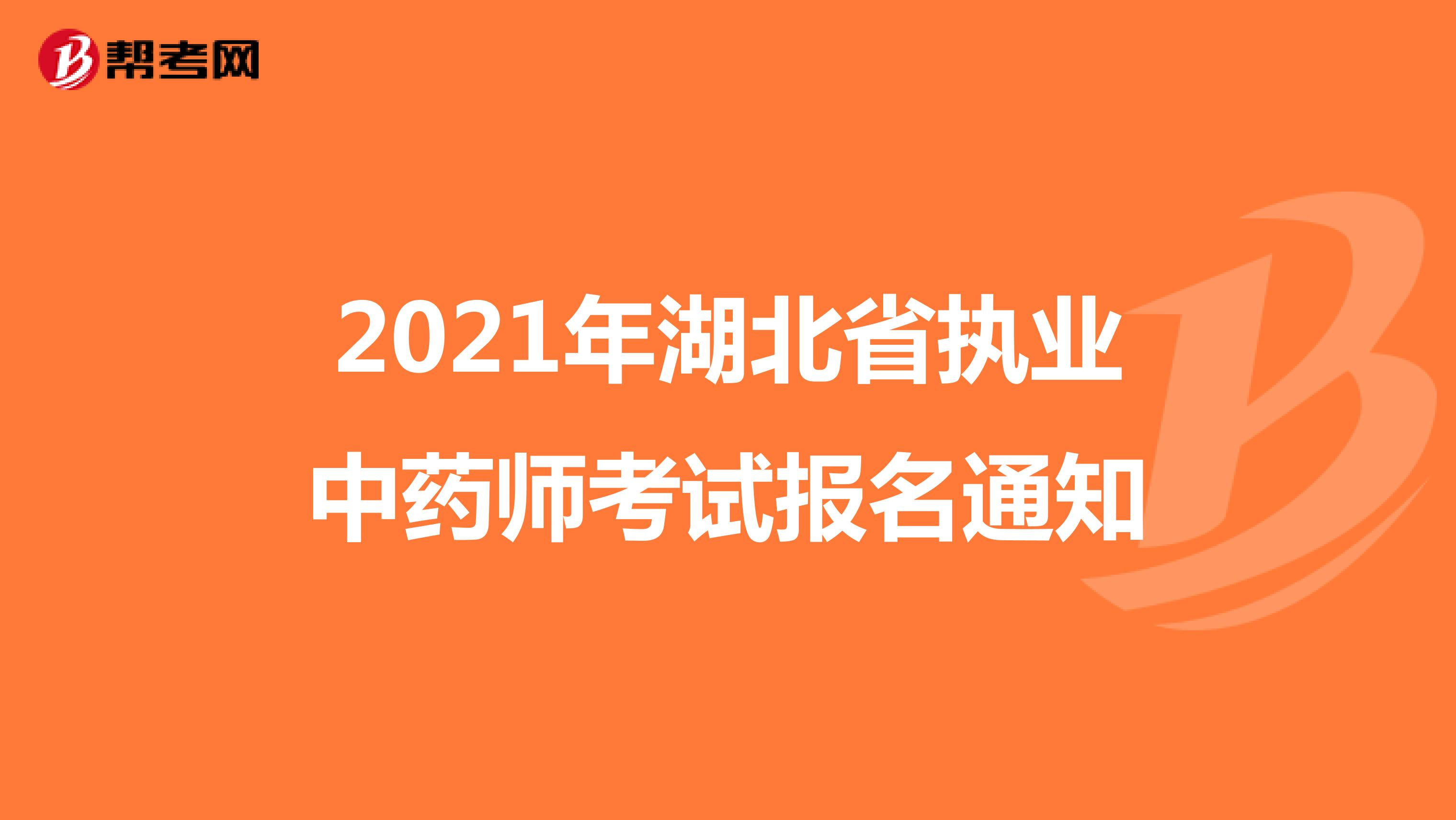 2021年湖北省执业中药师考试报名通知