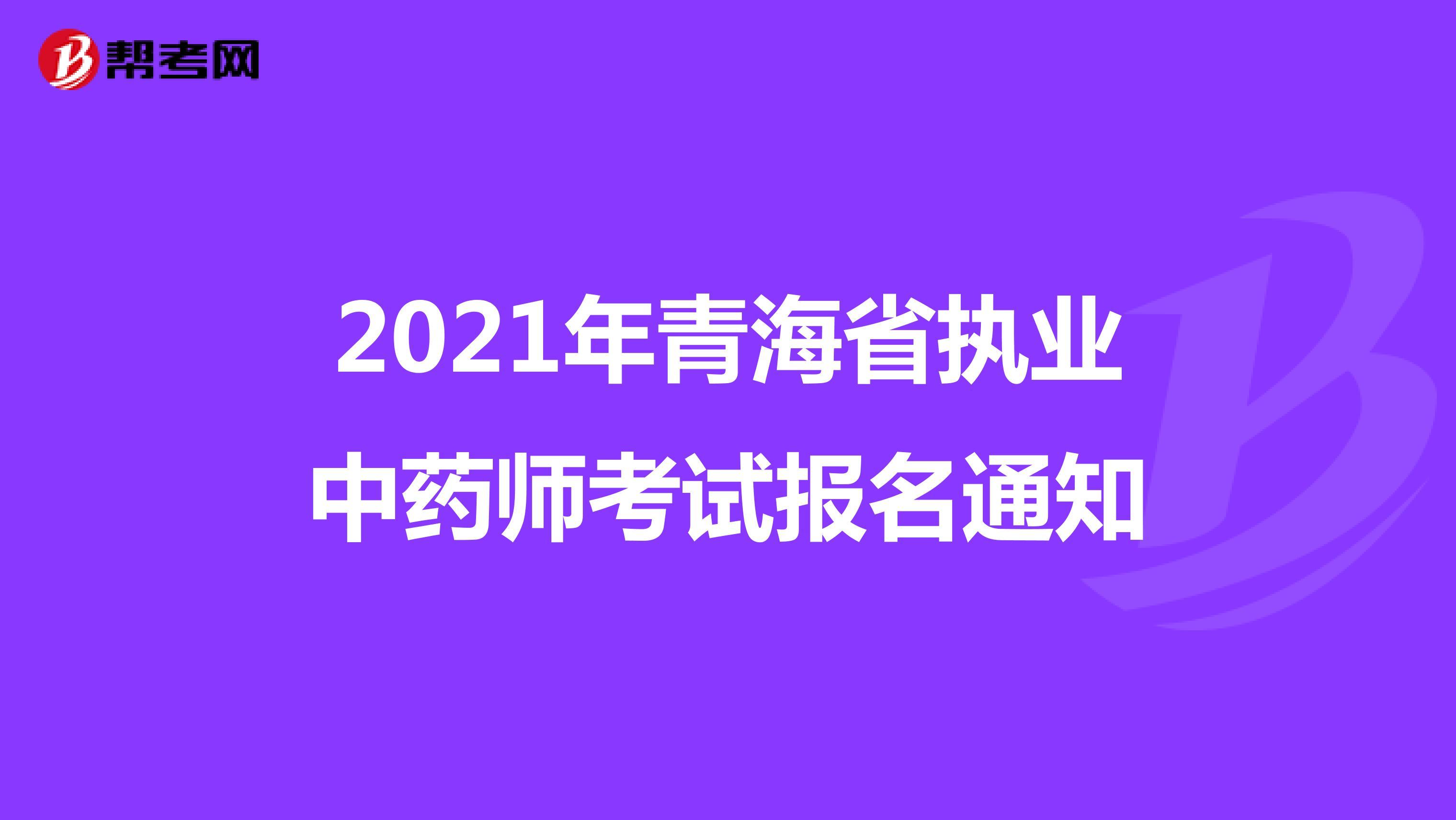 2021年青海省执业中药师考试报名通知