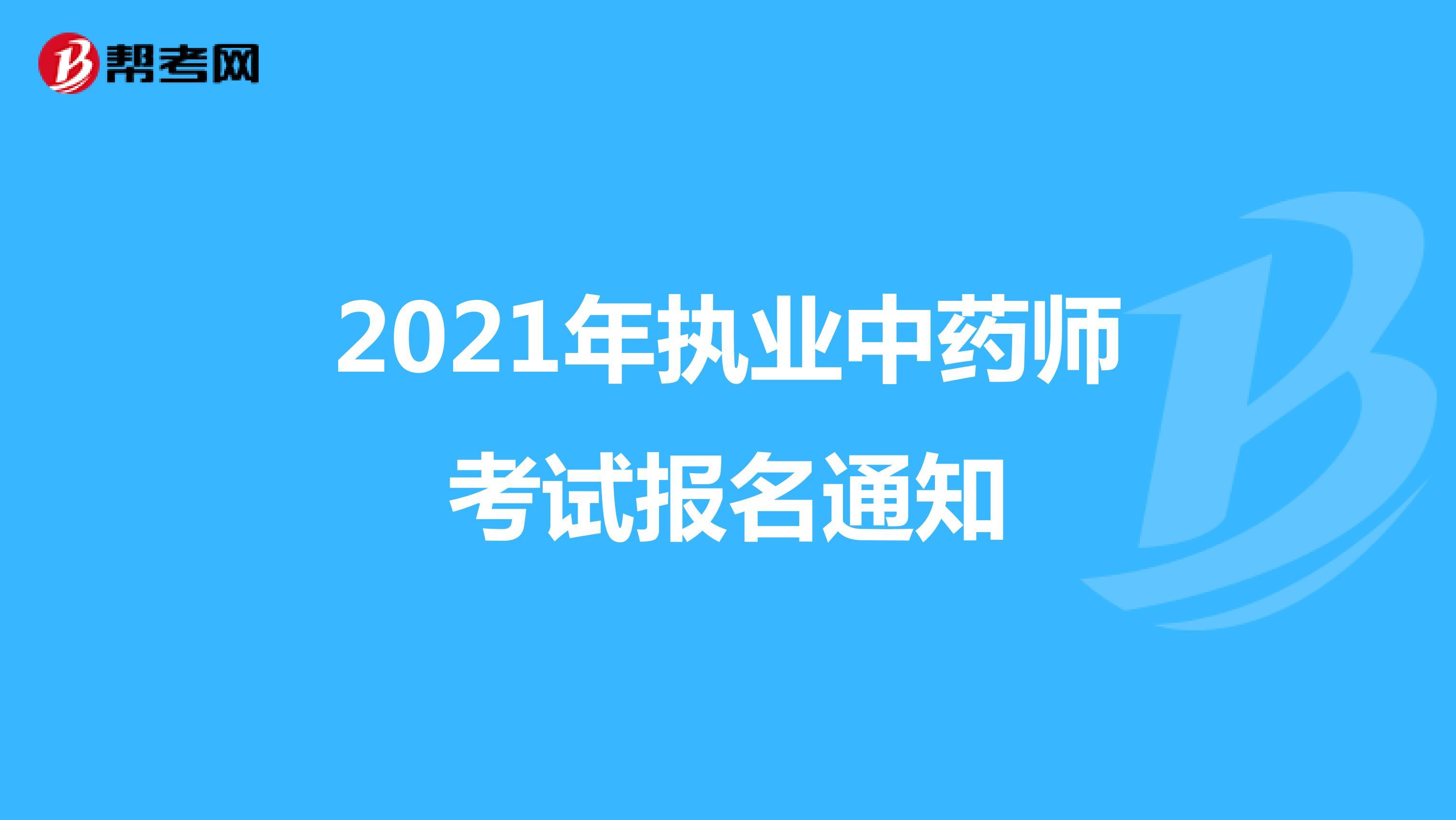 2021年执业中药师考试报名通知