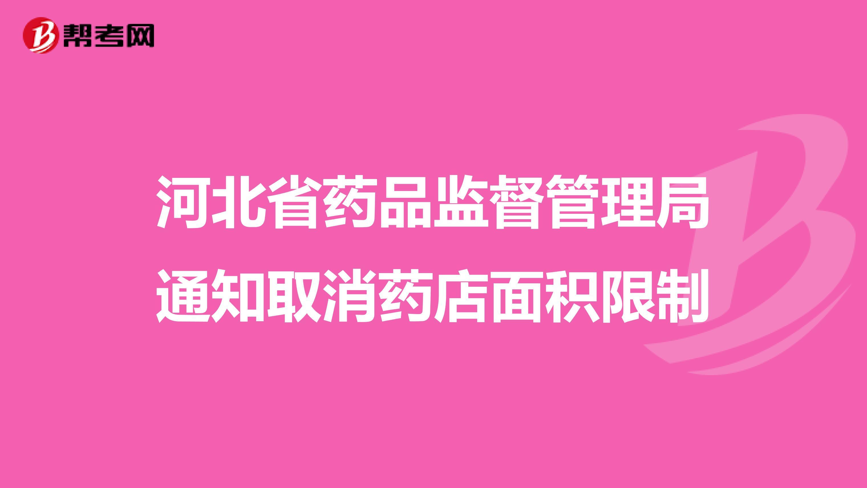 河北省药品监督管理局通知取消药店面积限制