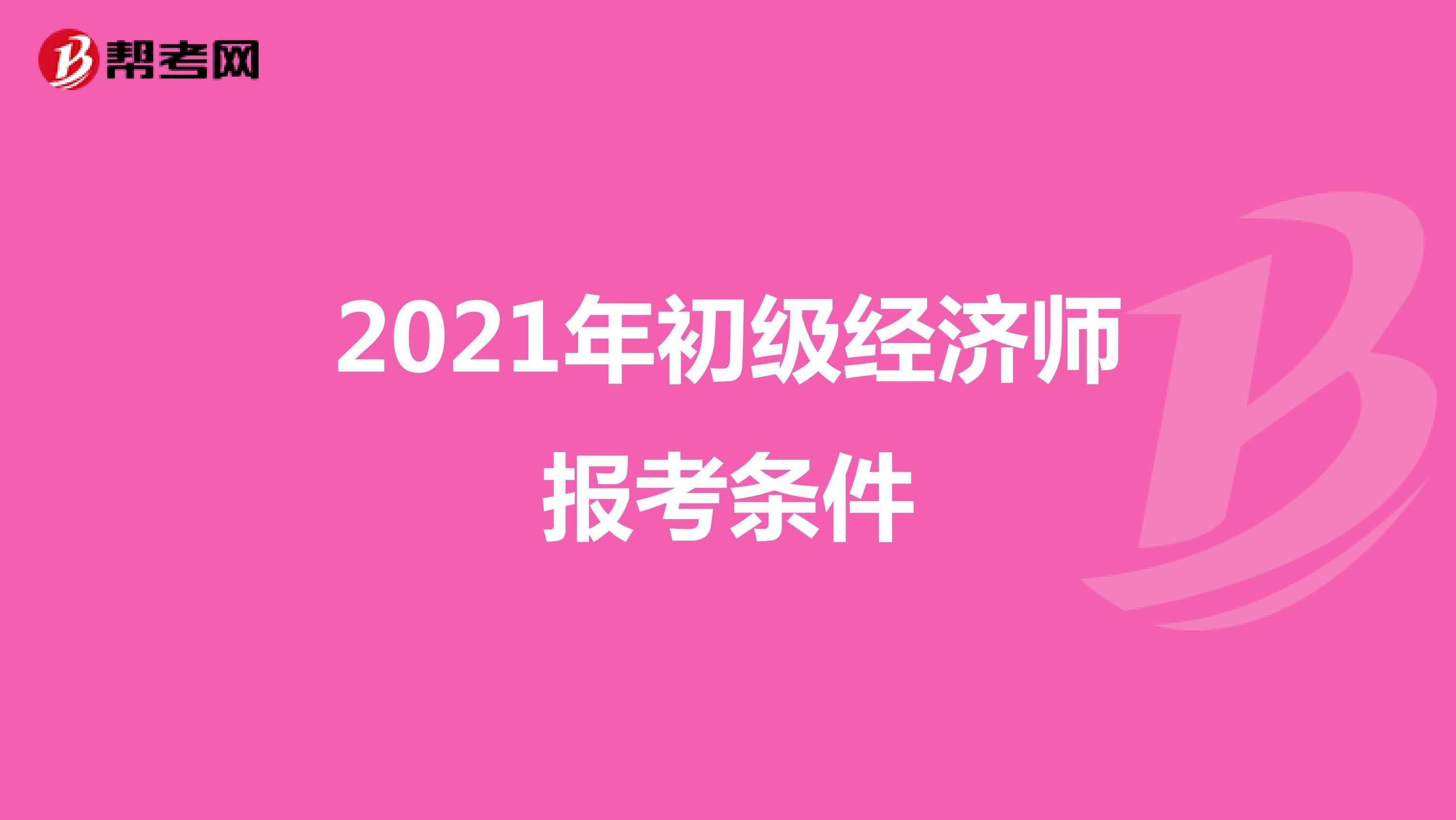 2021年初级经济师报考条件