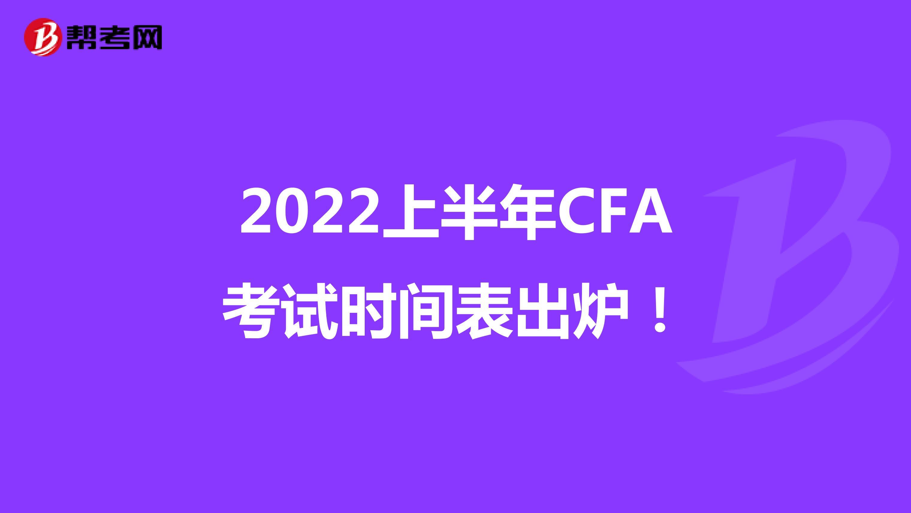 2022上半年CFA考试时间表出炉!