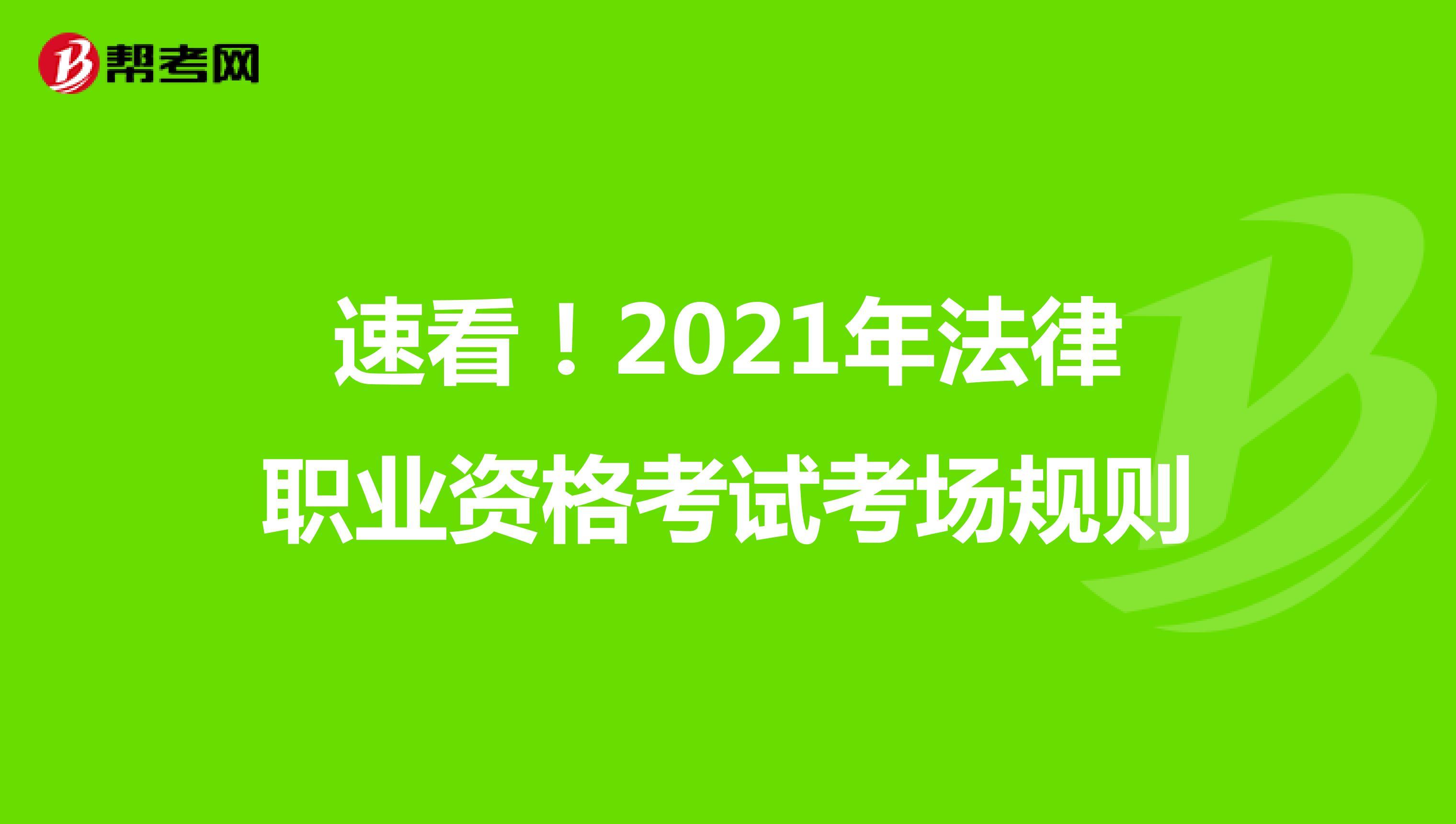 速看!2021年法律职业资格考试考场规则