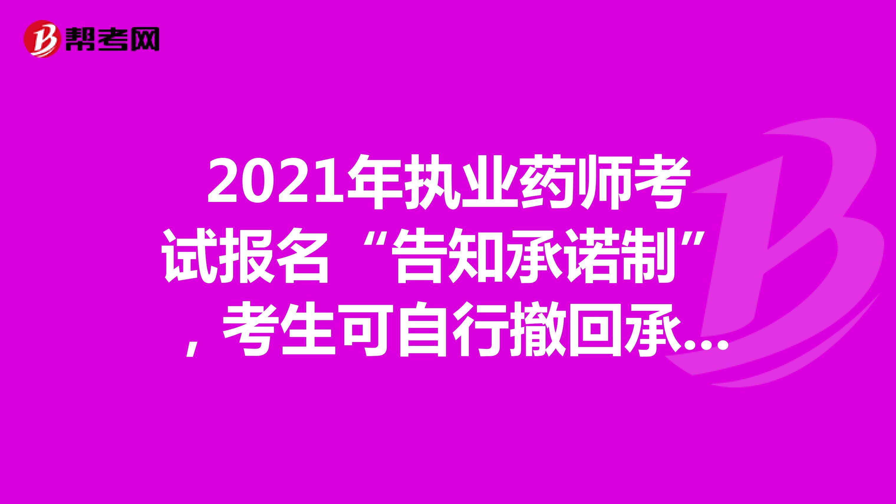 """2021年执业药师考试报名""""告知承诺制"""",考生可自行撤回承诺!"""