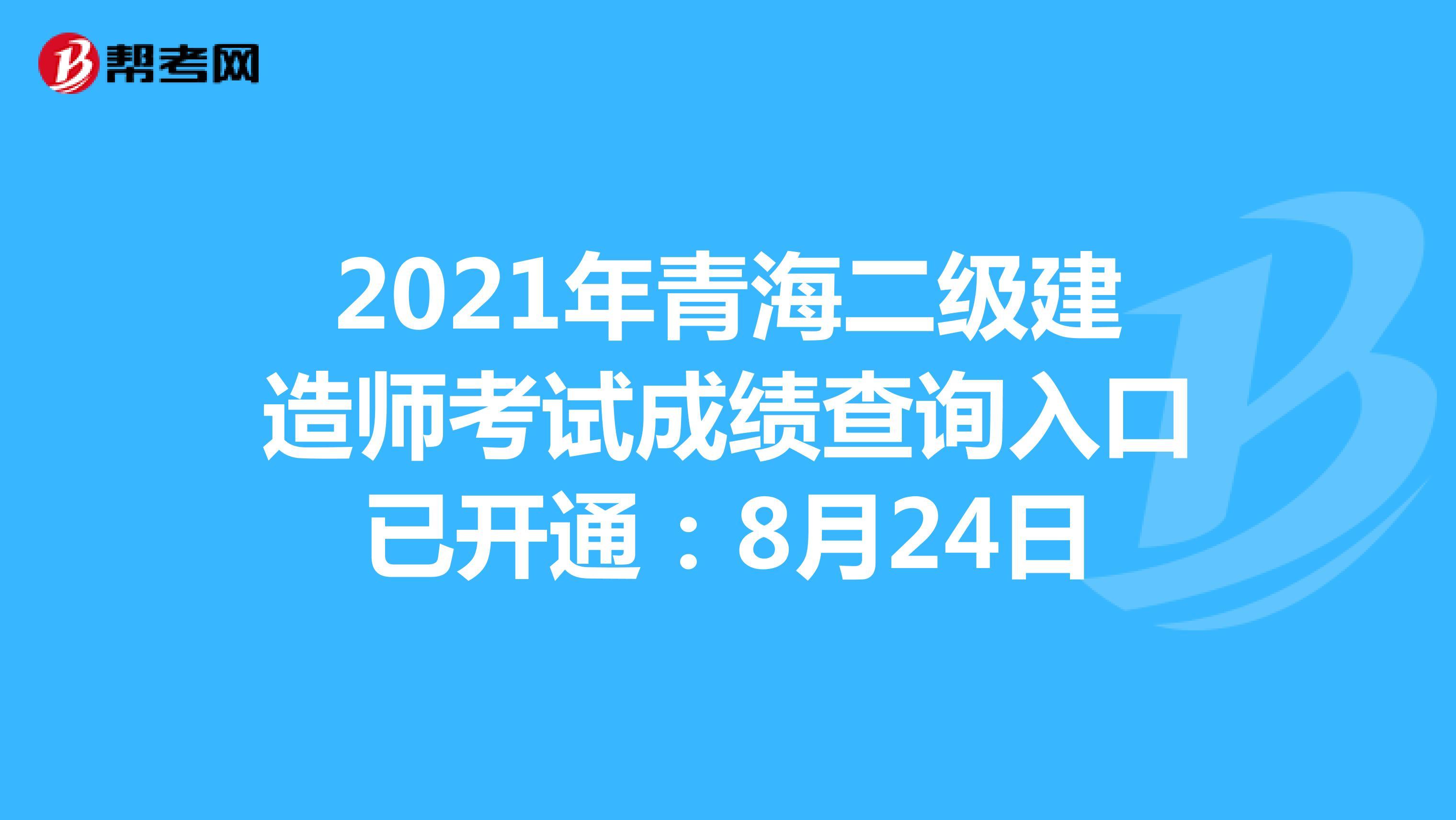 2021年青海二级建造师考试成绩查询入口已开通:8月24日