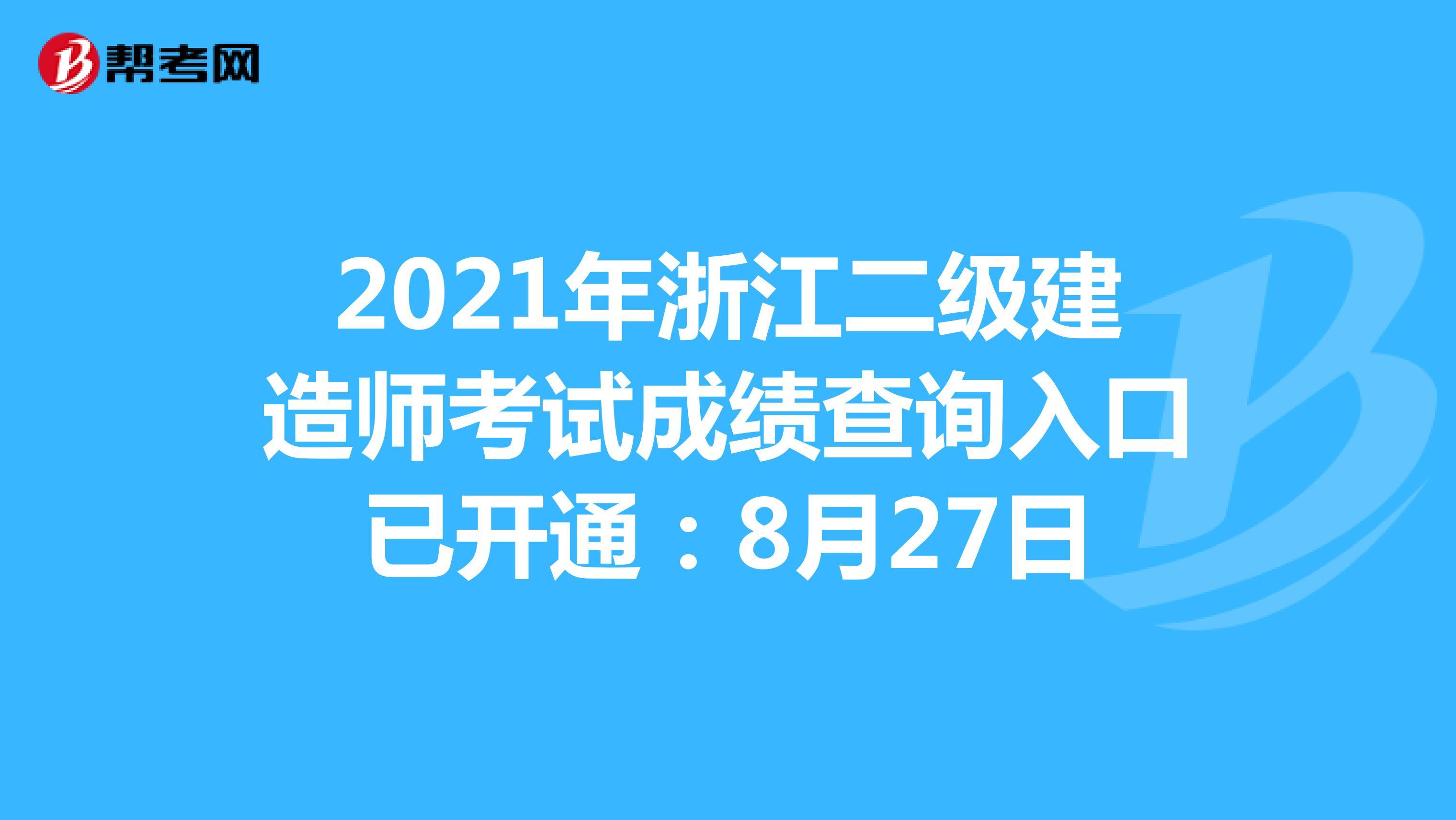 2021年浙江二级建造师考试成绩查询入口已开通:8月27日