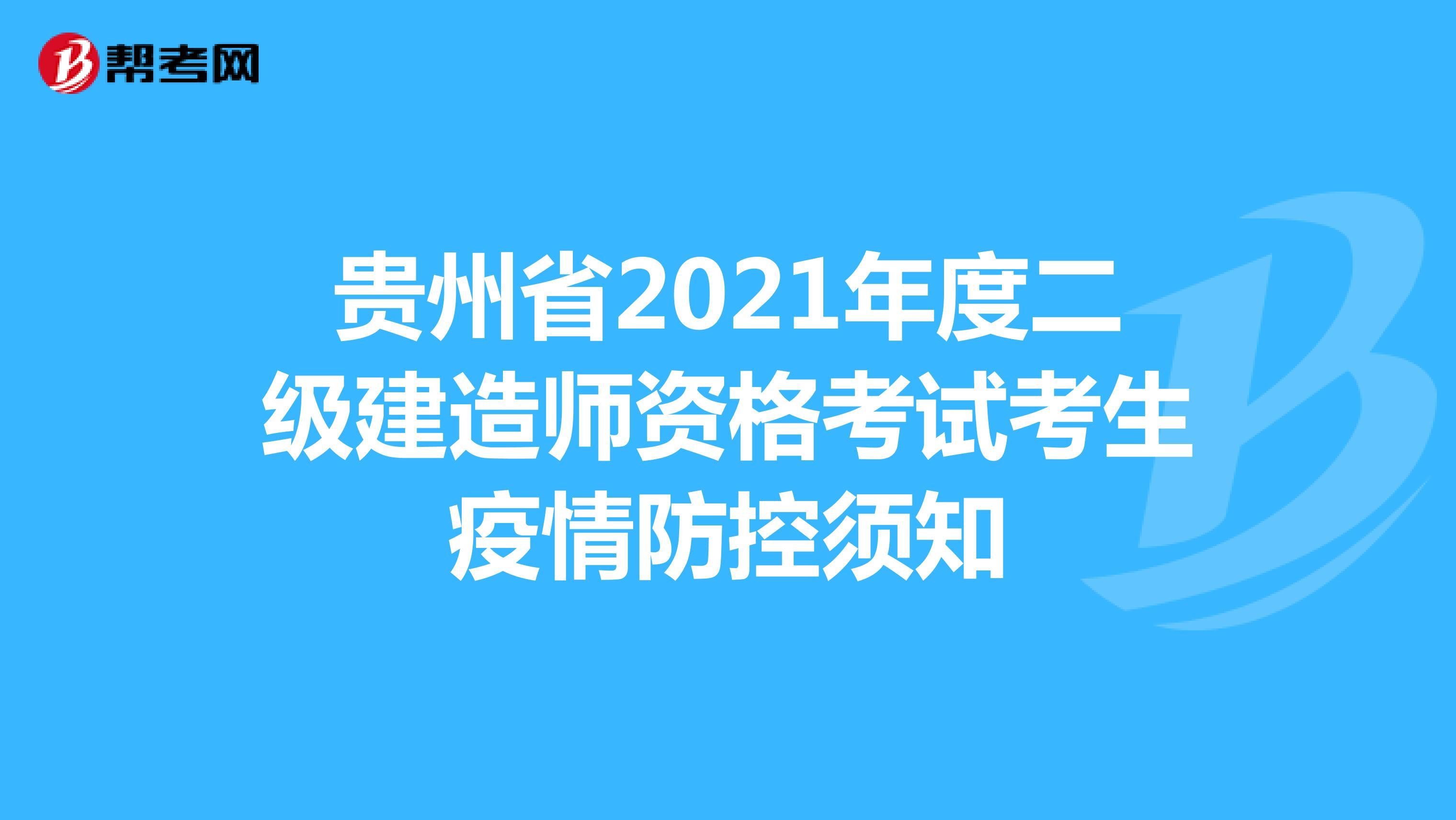 贵州省2021年度二级建造师资格考试考生疫情防控须知