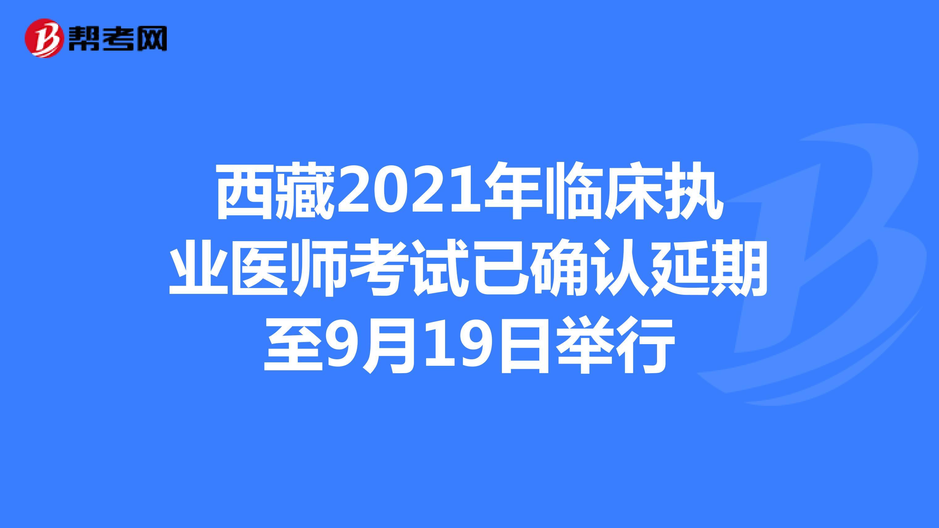 西藏2021年临床执业医师考试已确认延期至9月19日举行