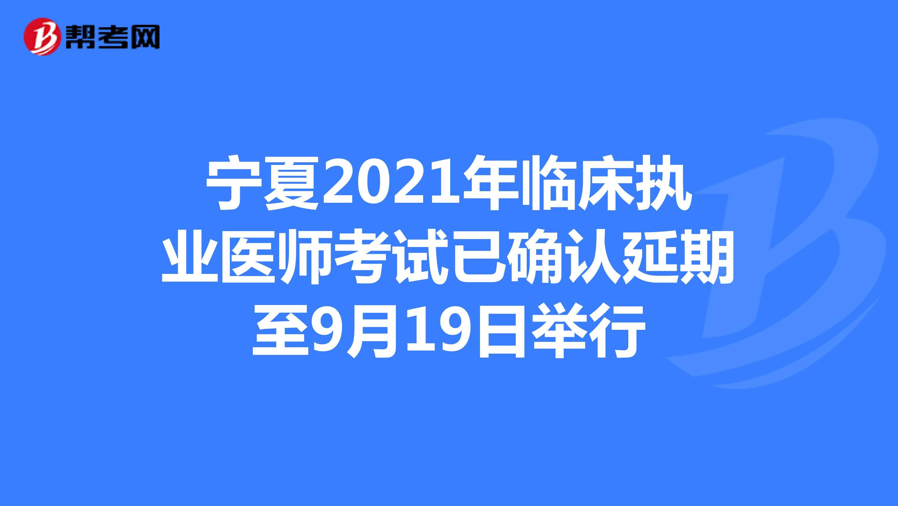宁夏2021年临床执业医师考试已确认延期至9月19日举行