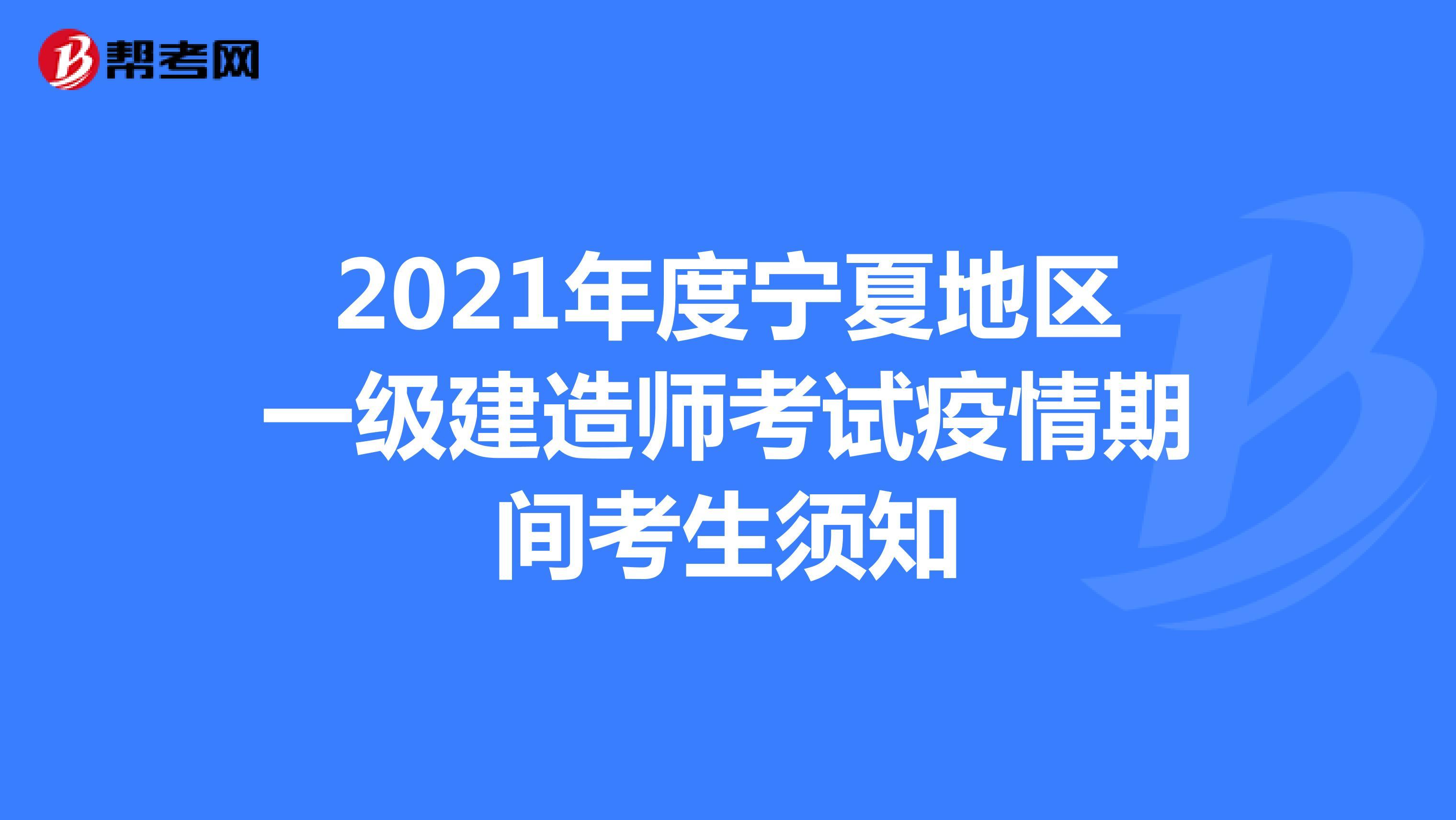 2021年度宁夏地区一级建造师考试疫情期间考生须知
