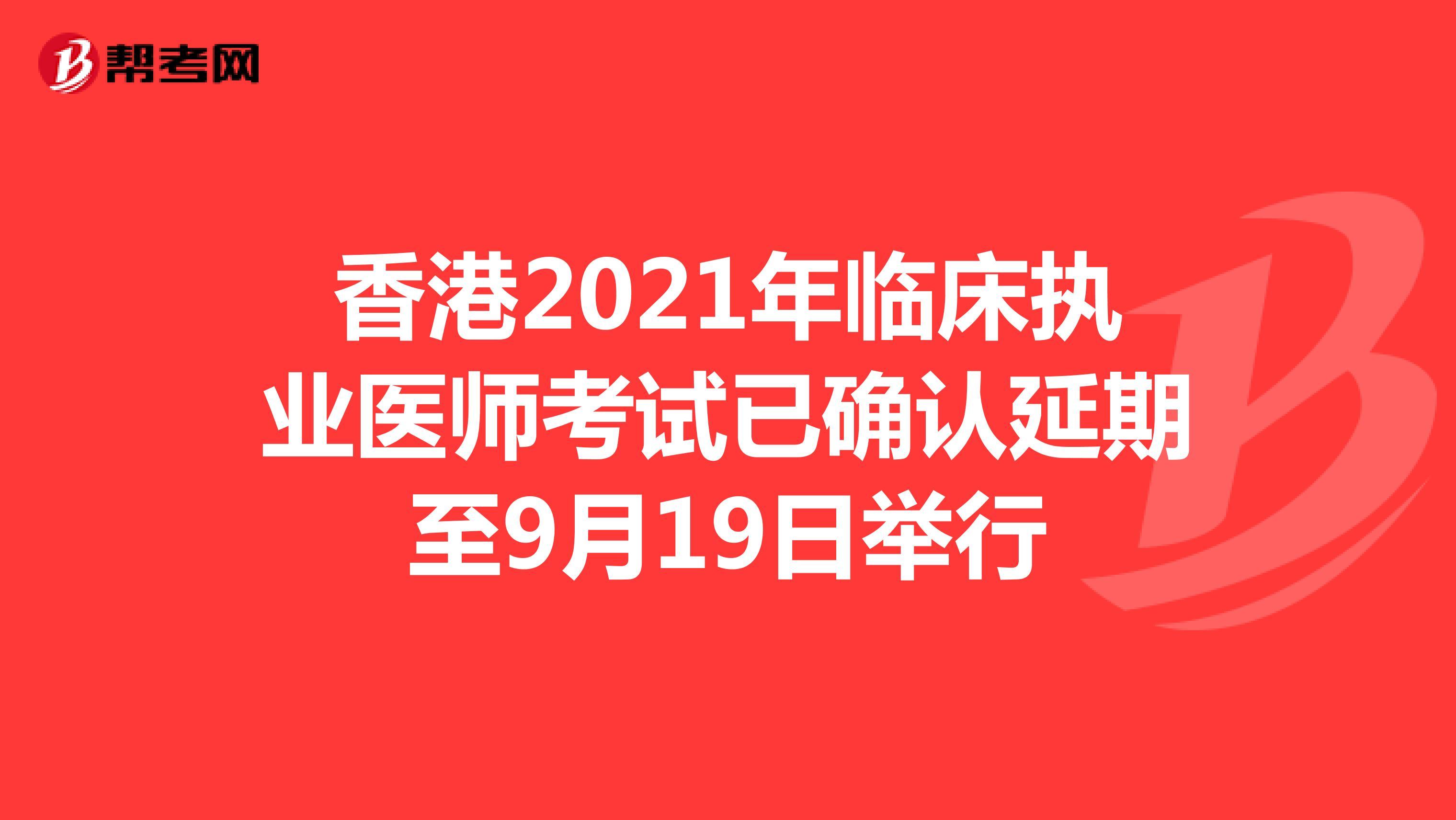 香港2021年临床执业医师考试已确认延期至9月19日举行