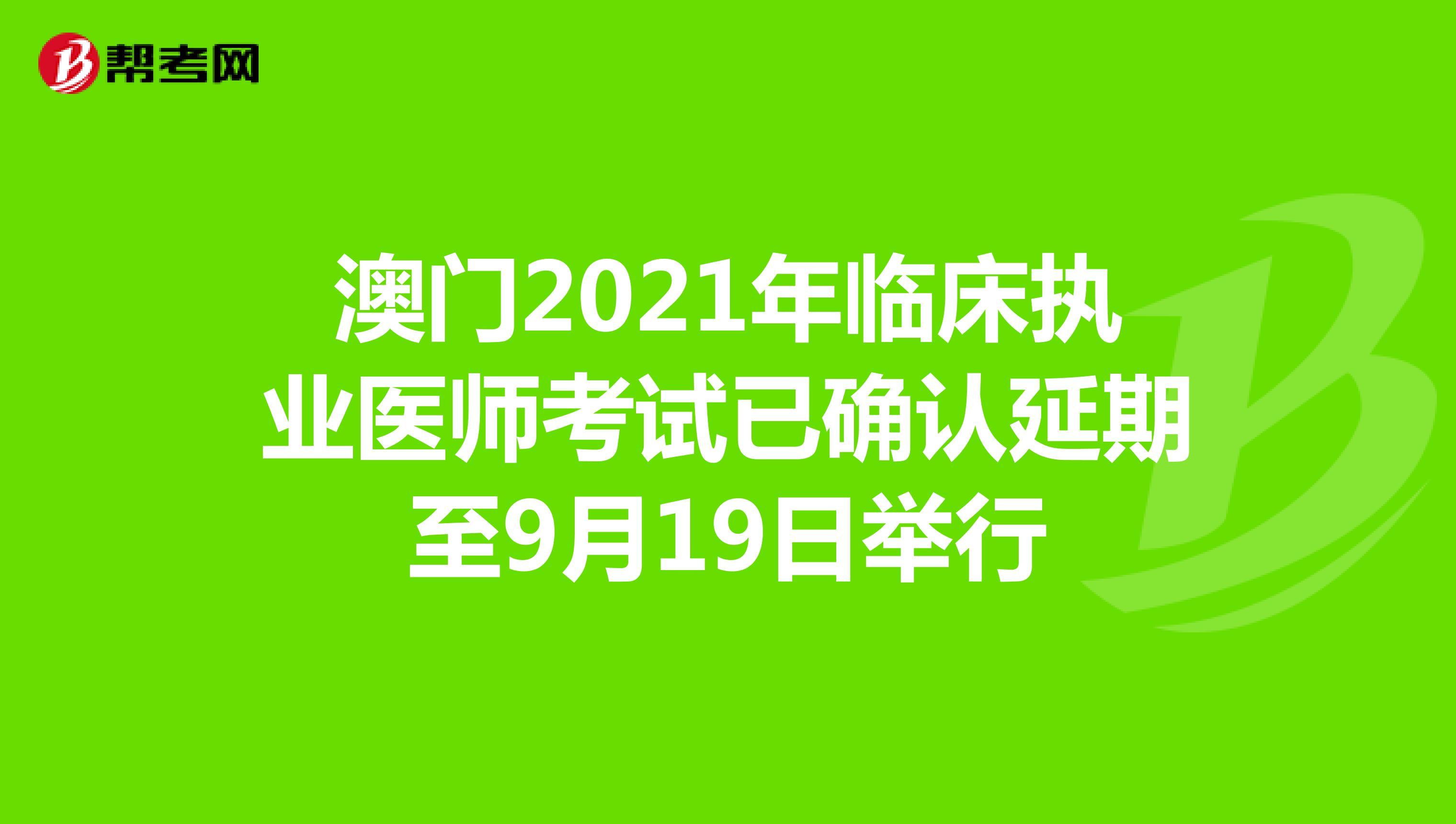 澳门2021年临床执业医师考试已确认延期至9月19日举行