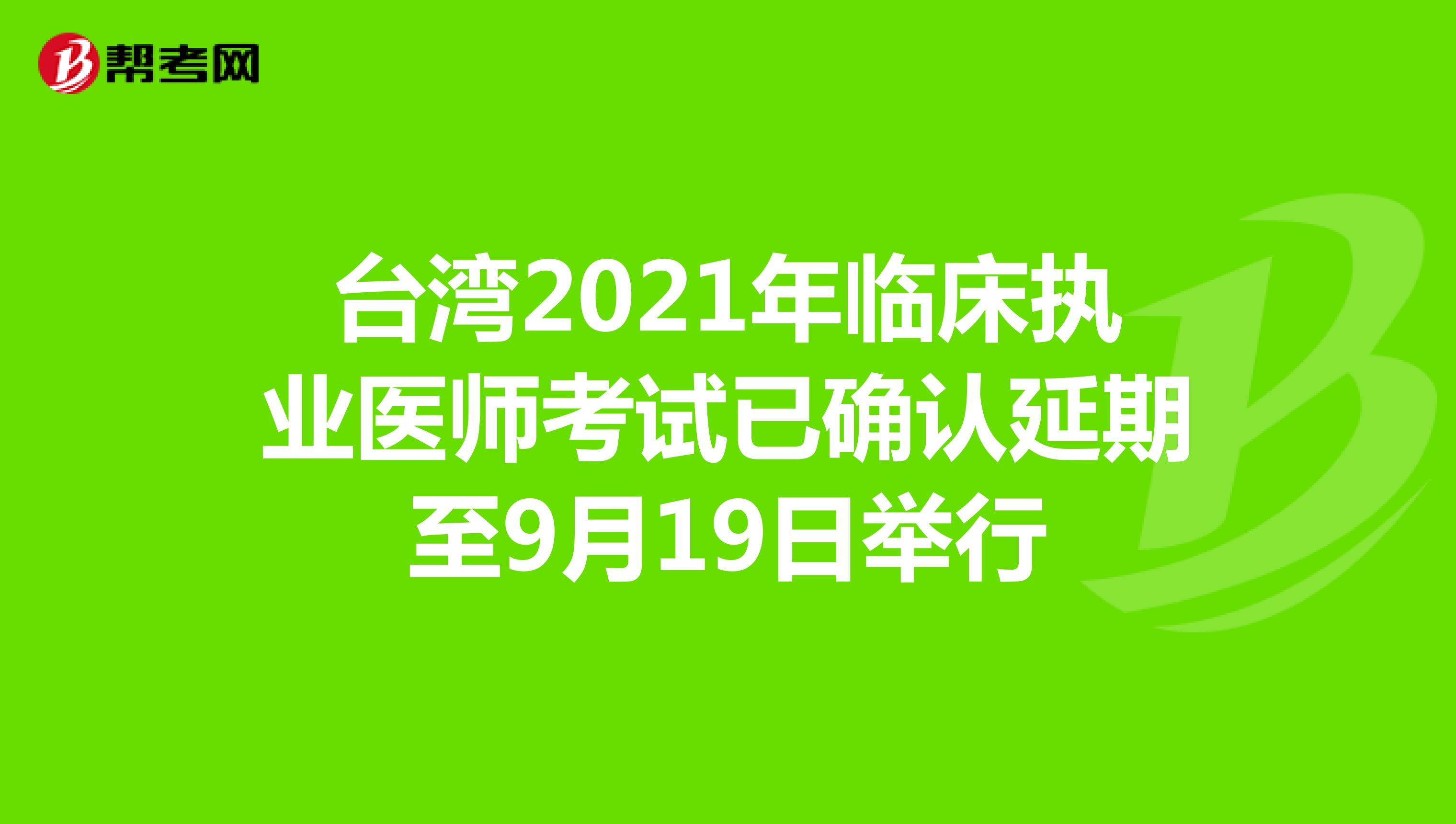 台湾2021年临床执业医师考试已确认延期至9月19日举行