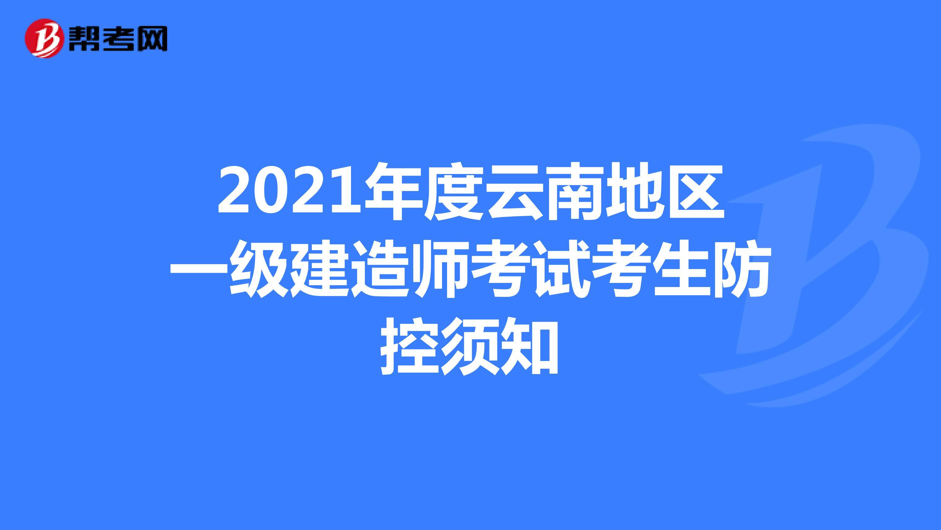 2021年度云南地区一级建造师考试考生防控须知