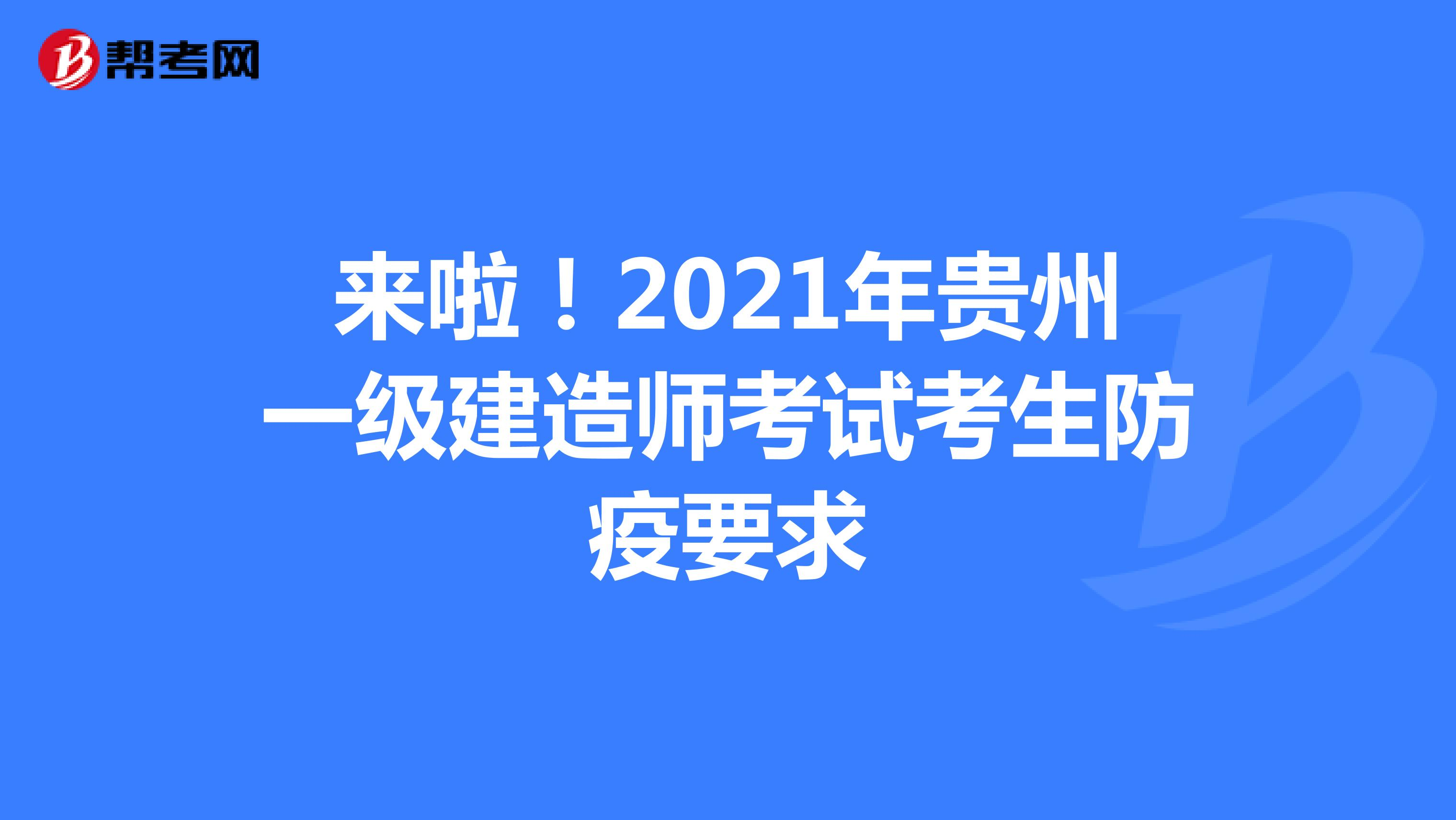 来啦!2021年贵州一级建造师考试考生防疫要求