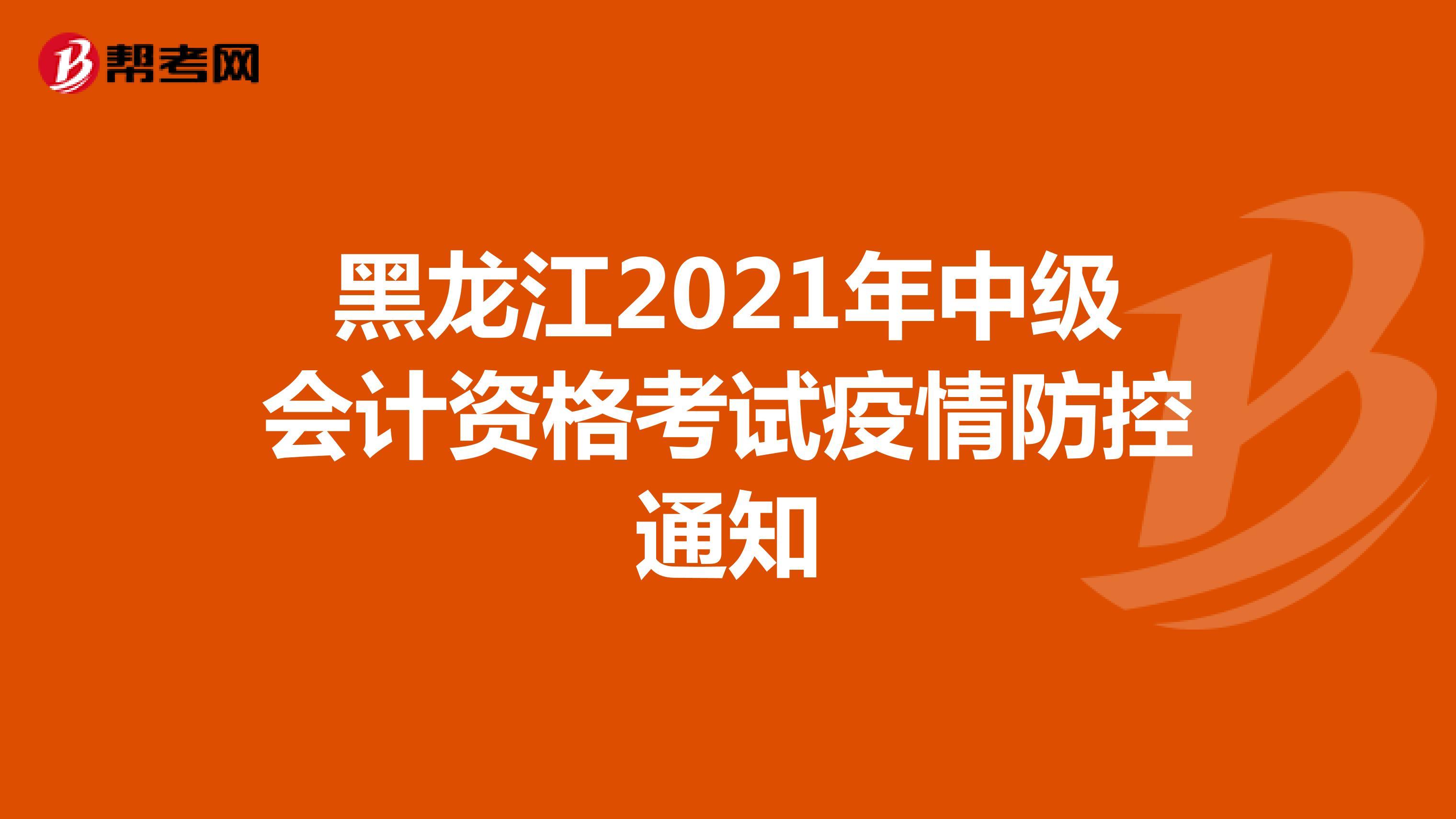 黑龙江2021年中级会计资格考试疫情防控通知