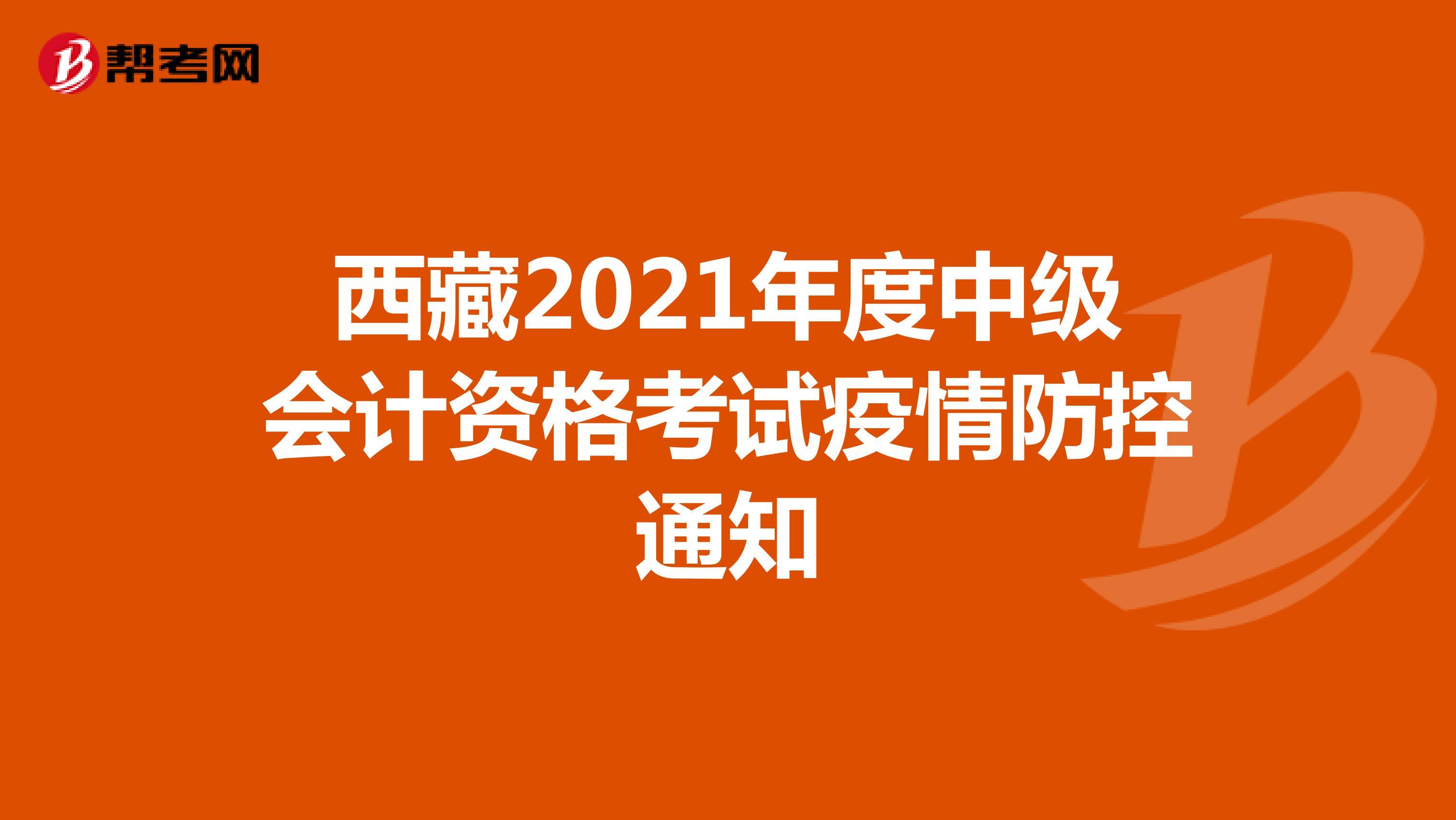 西藏2021年度中级会计资格考试疫情防控通知