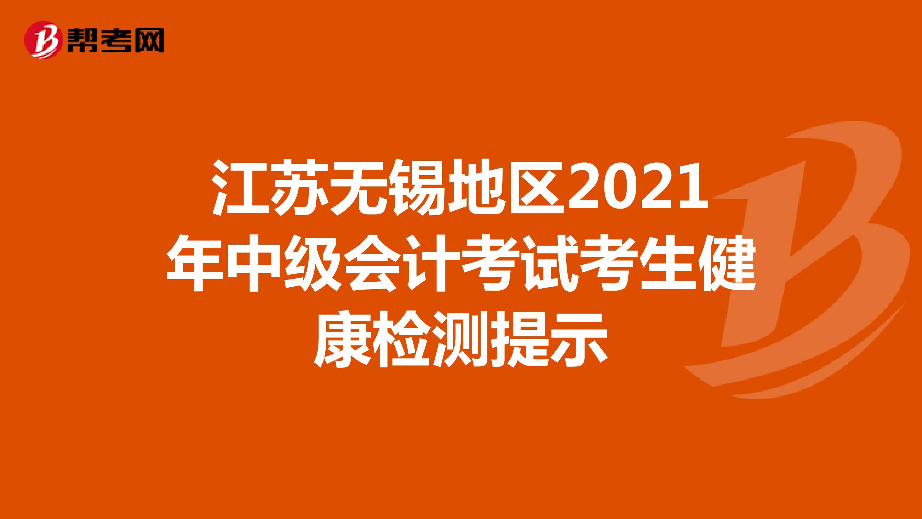 江苏无锡地区2021年中级会计考试考生健康检测提示