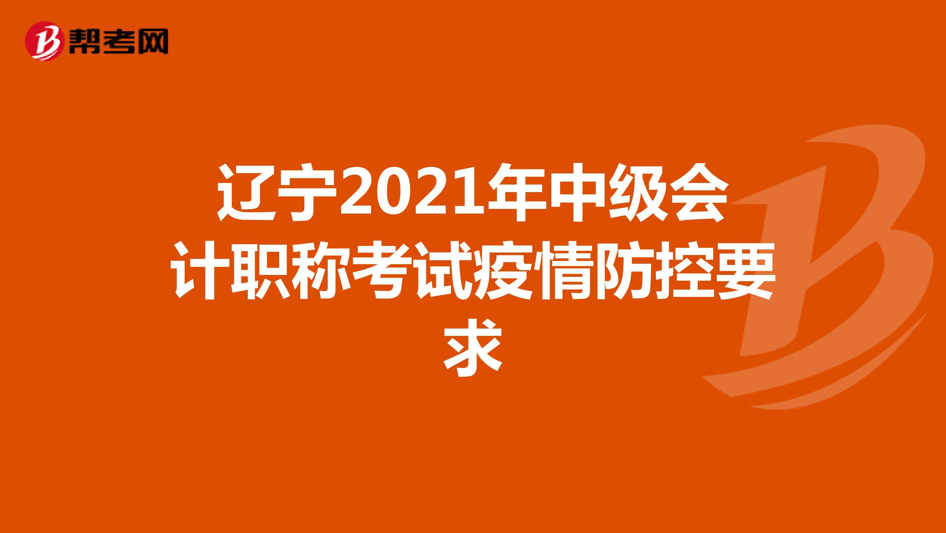 辽宁2021年中级会计职称考试疫情防控要求