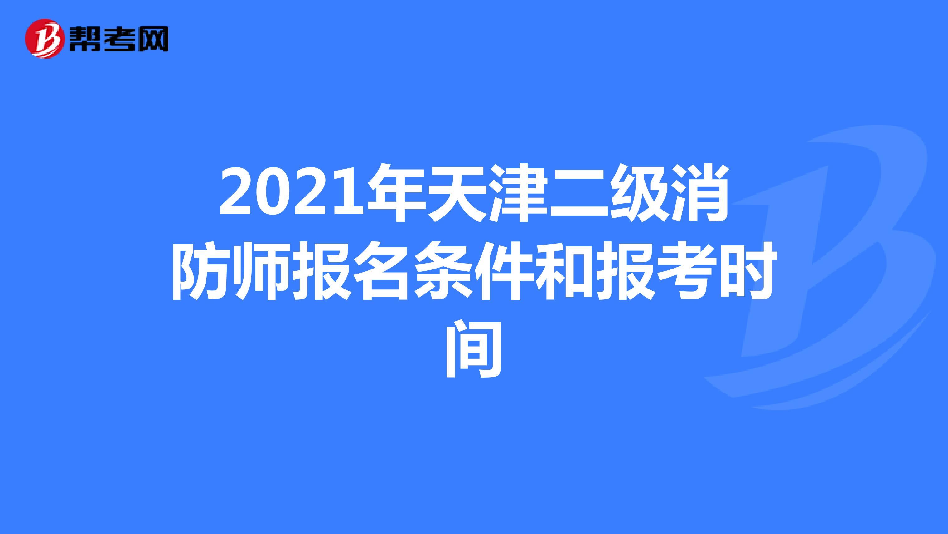 2021年二级消防师报名条件和时间