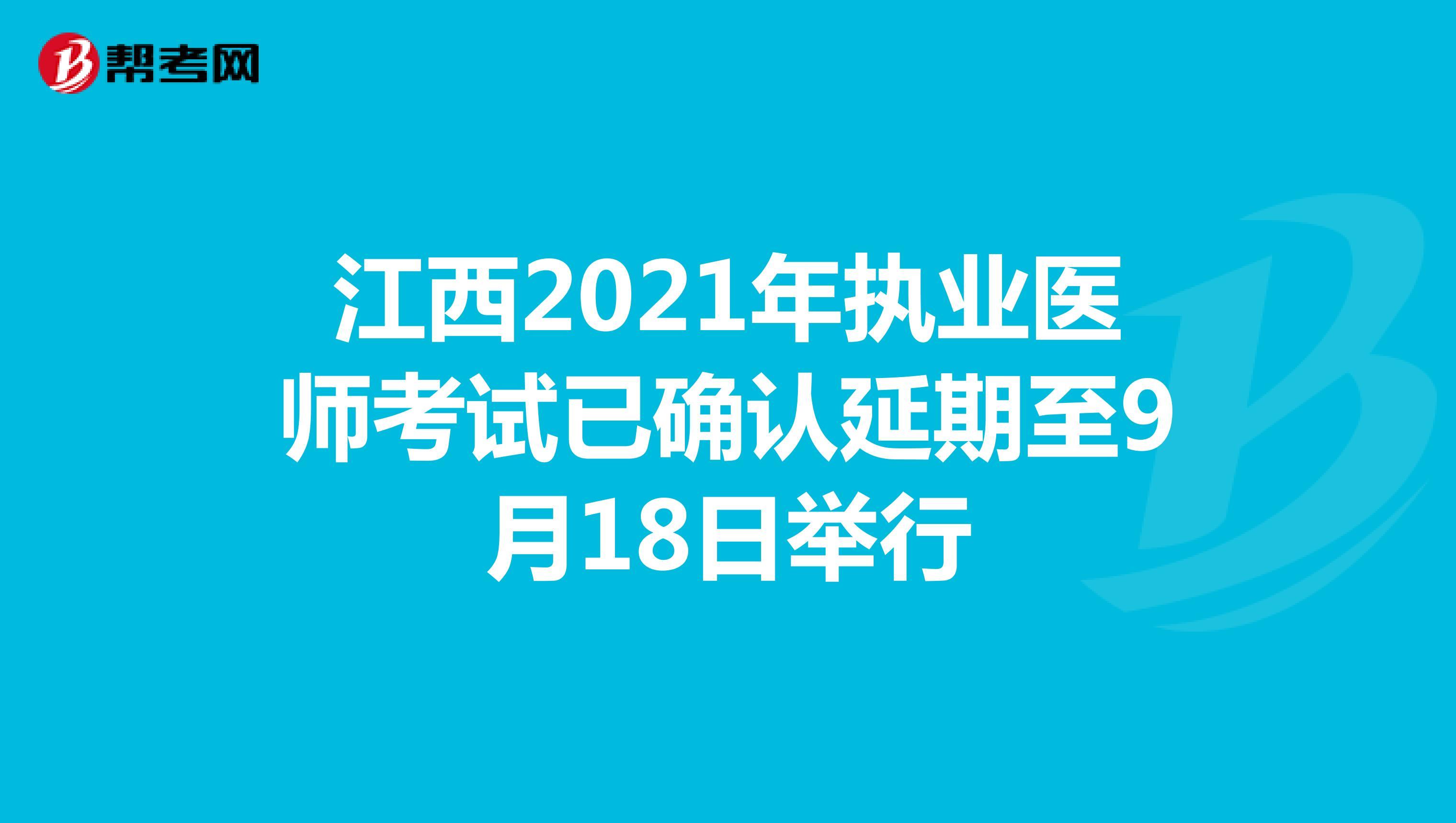江西2021年执业医师考试已确认延期至9月18日举行