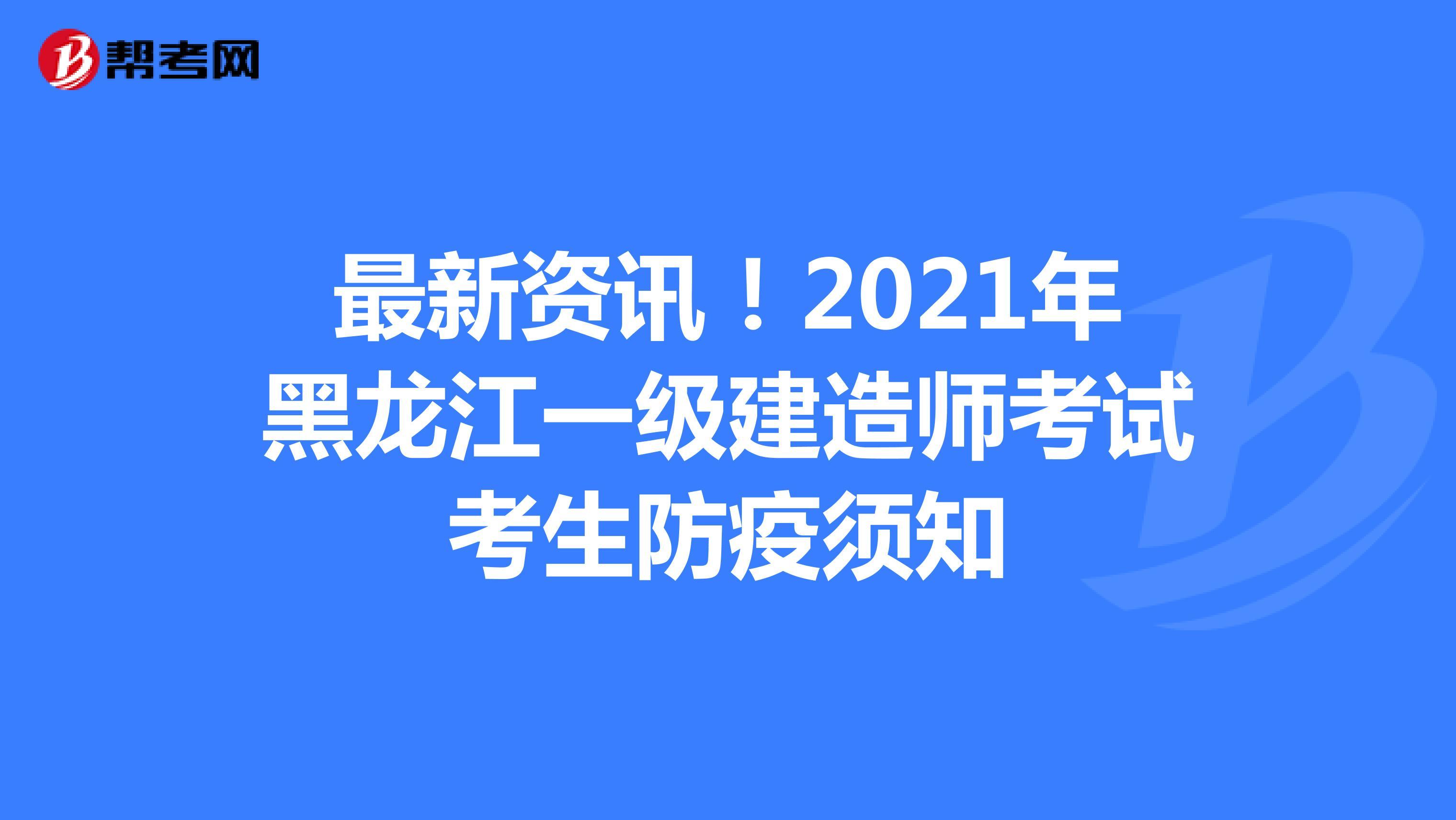 最新资讯!2021年黑龙江一级建造师考试考生防疫须知