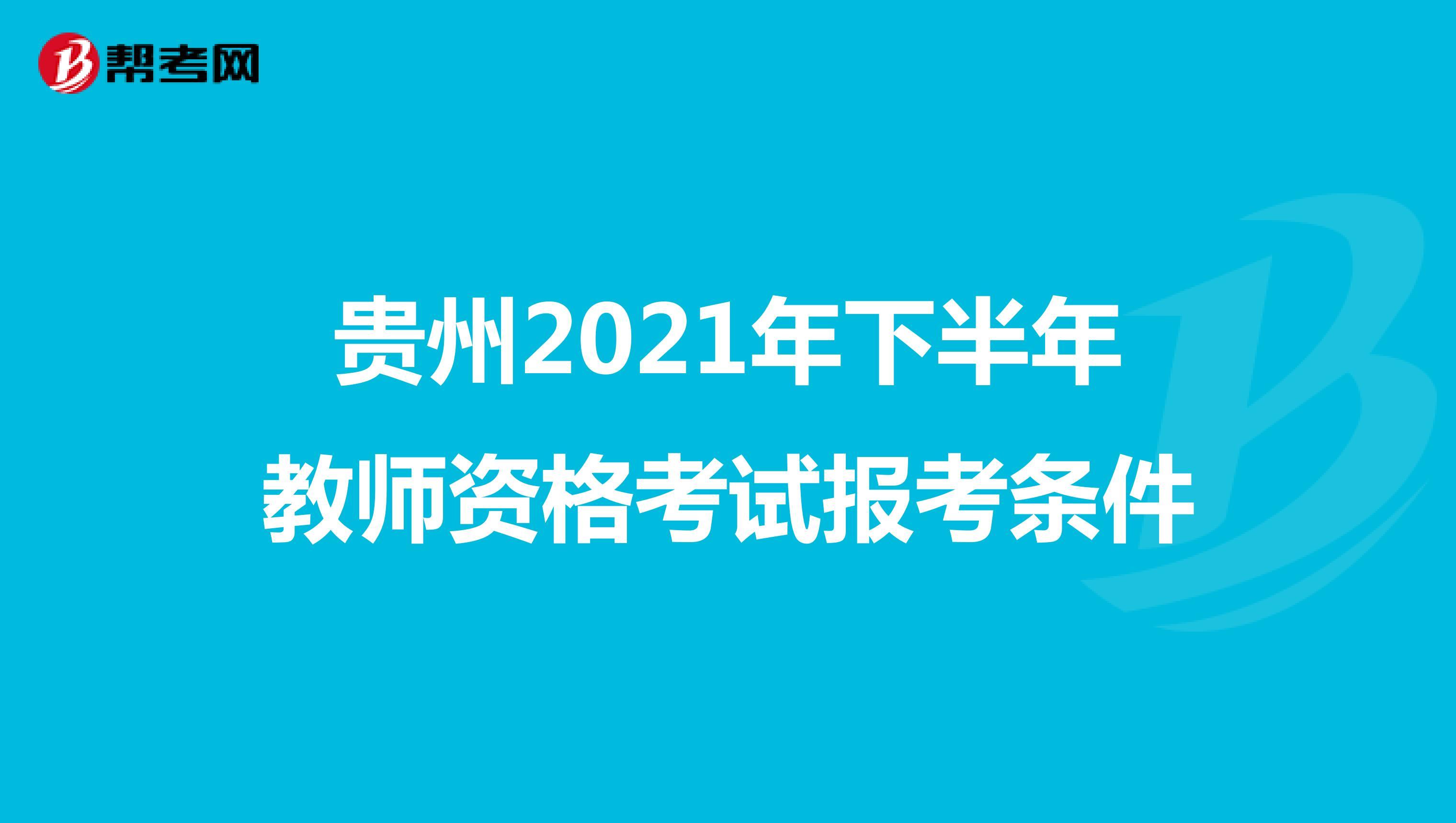 贵州2021年下半年教师资格考试报考条件