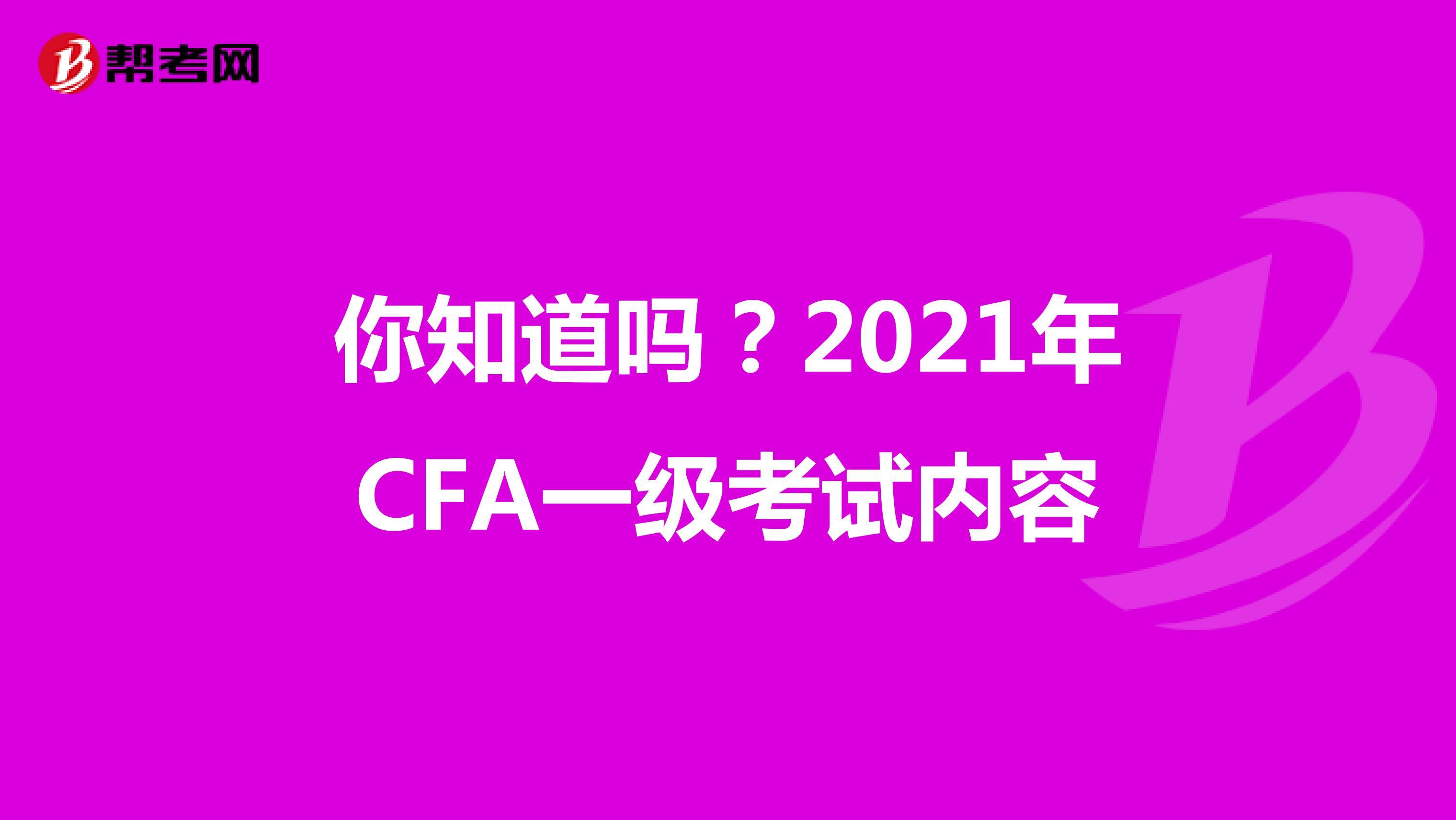 你知道吗?2021年CFA一级考试内容