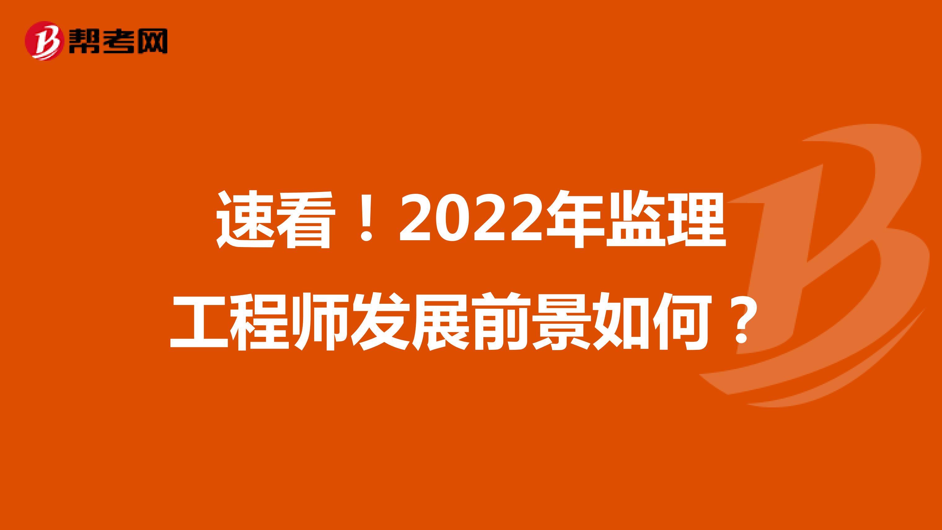 速看!2022年监理工程师发展前景如何?