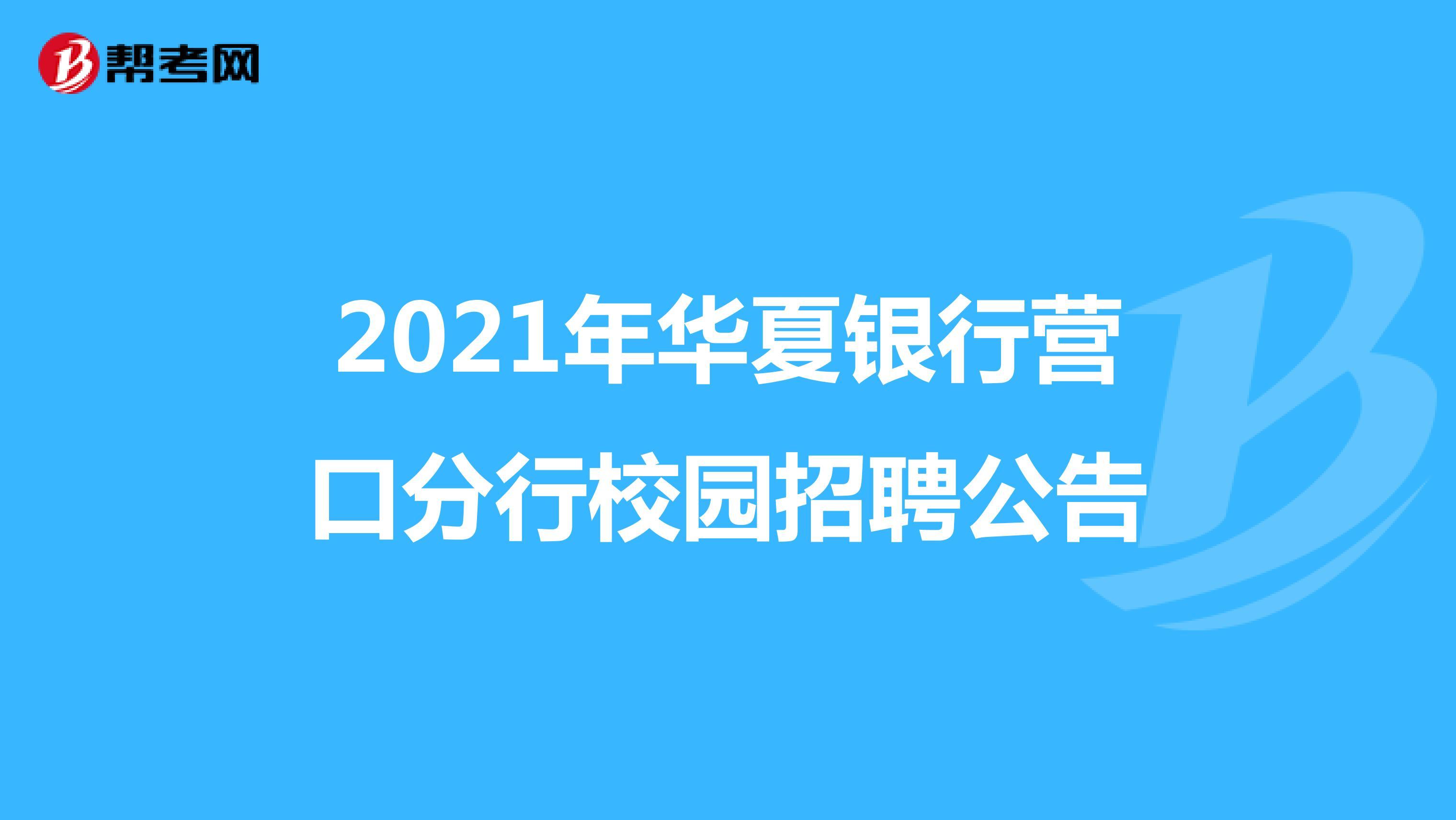 2021年华夏银行营口分行校园招聘公告