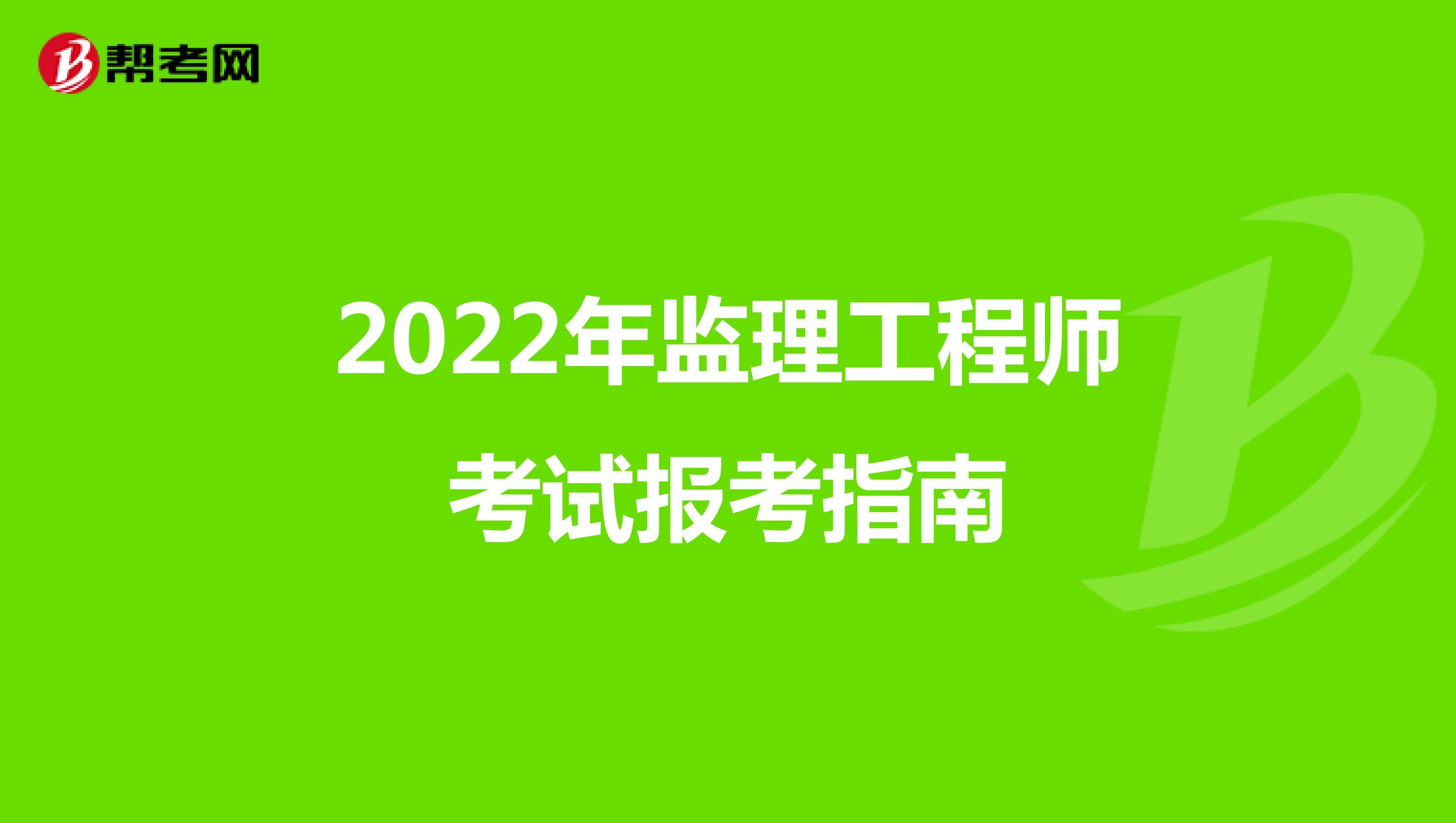 2022年监理工程师考试报考指南