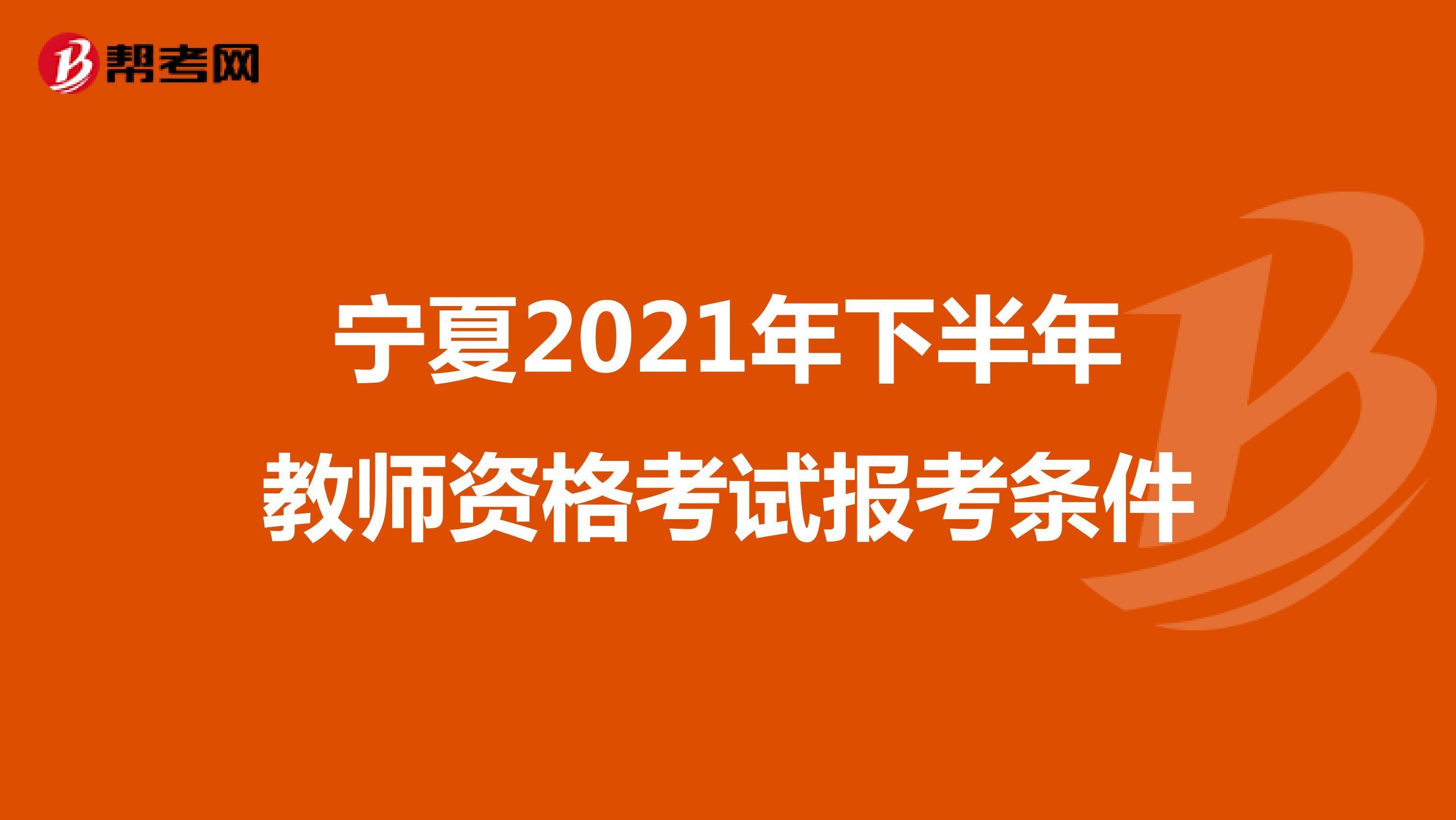 宁夏2021年下半年教师资格考试报考条件